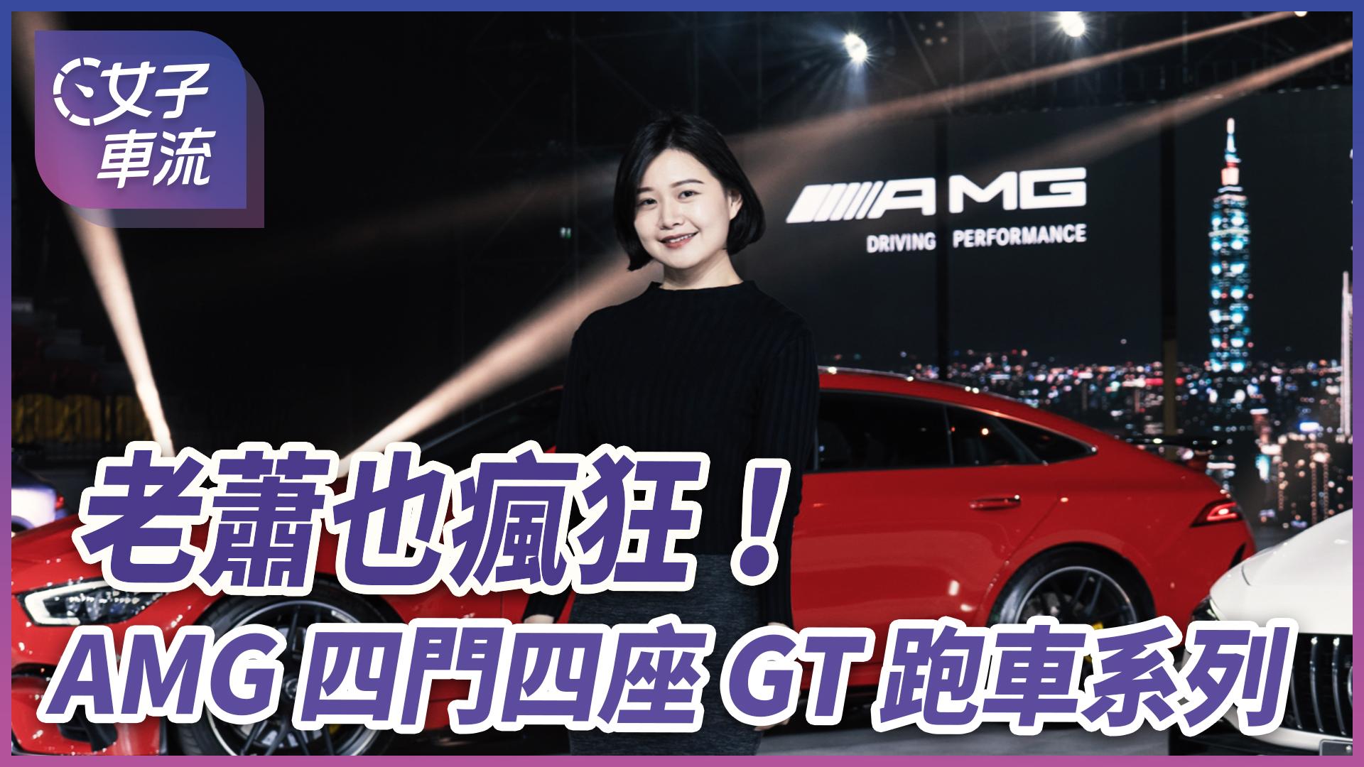 老蕭也瘋狂!AMG 四門四座跑車 GT43 / 53 / 63 / 63S