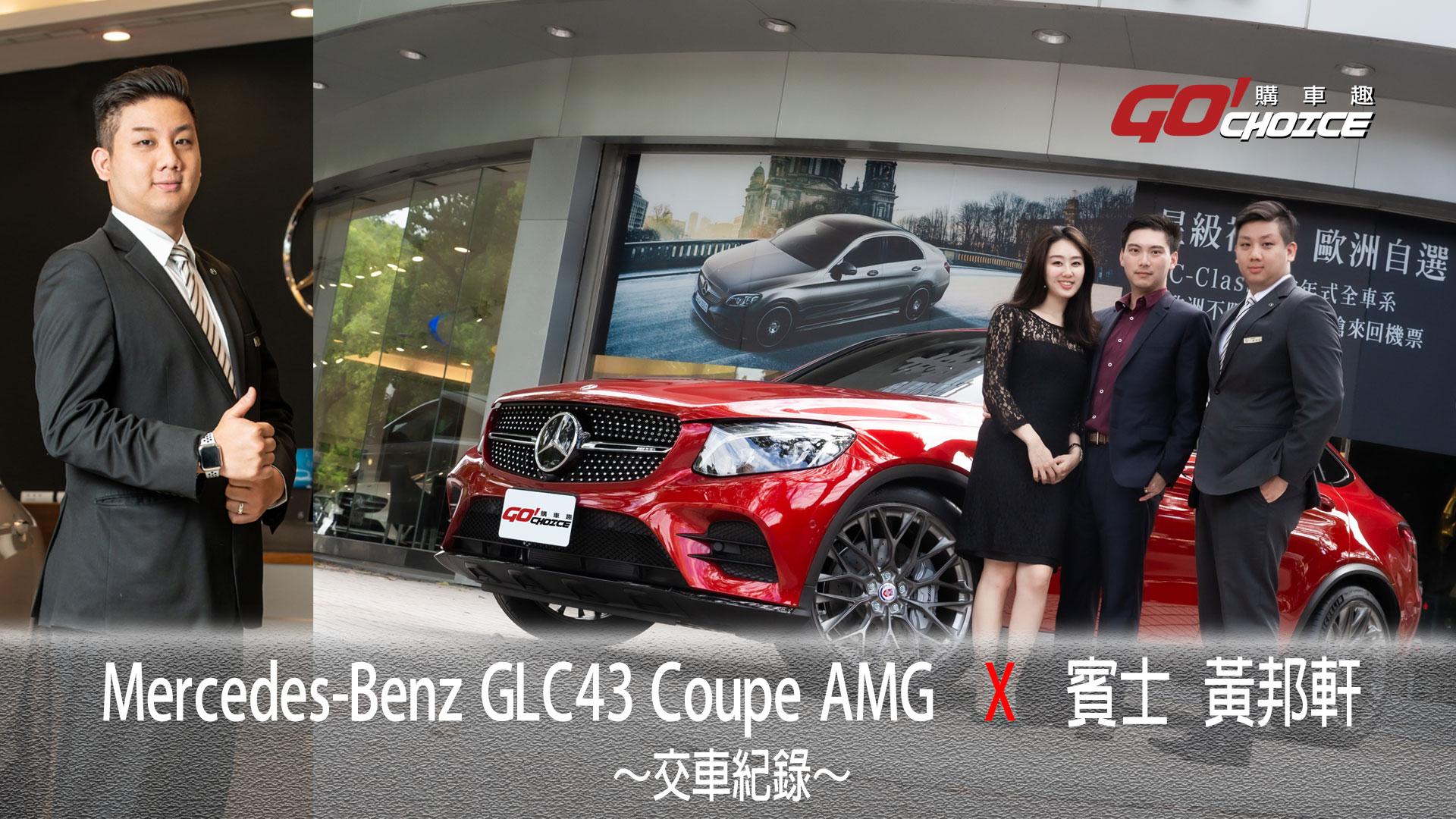 交車紀錄影片 Mercedes-Benz GLC43 Coupe AMG_賓士 士林 銷售顧問_黃邦軒