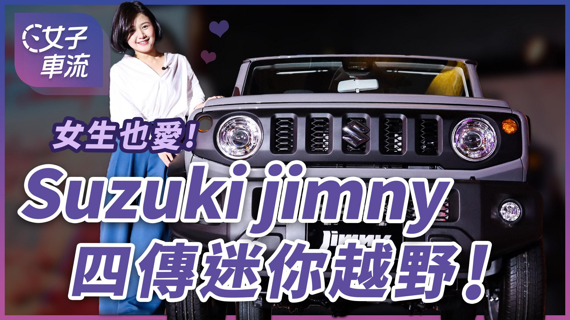 四傳迷你越野!Suzuki jimny 女生也會愛