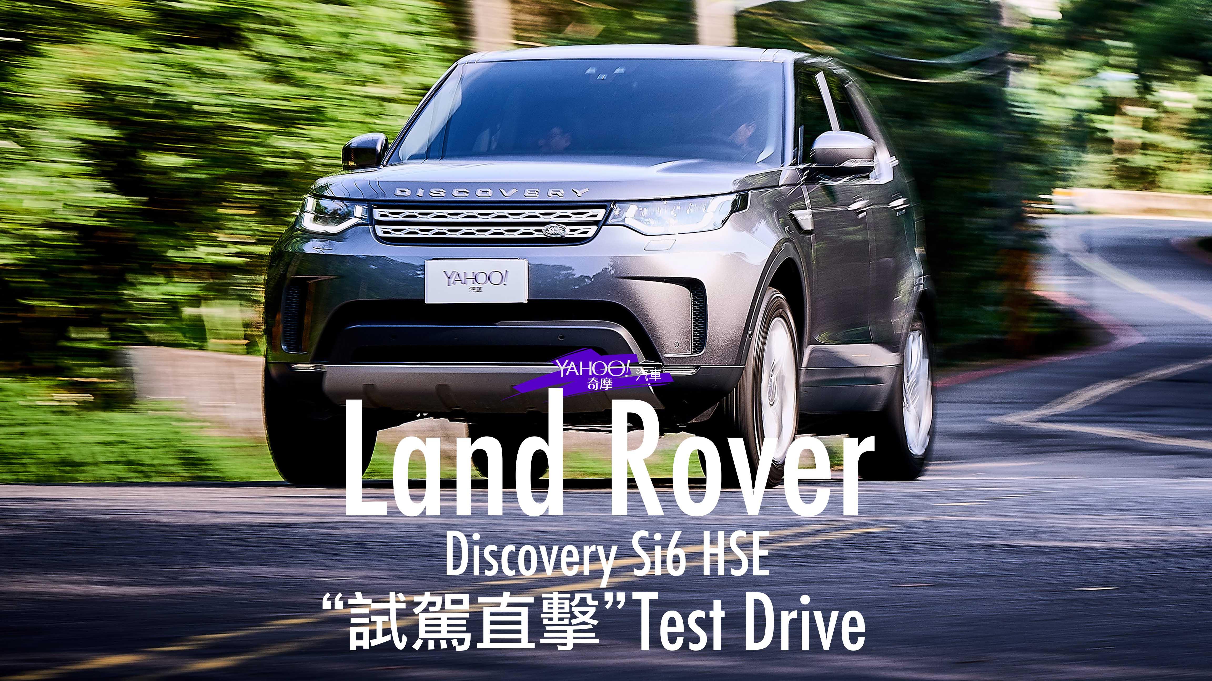【試駕直擊】規格下放、重裝上陣!Land Rover Discovery Si6 HSE試駕
