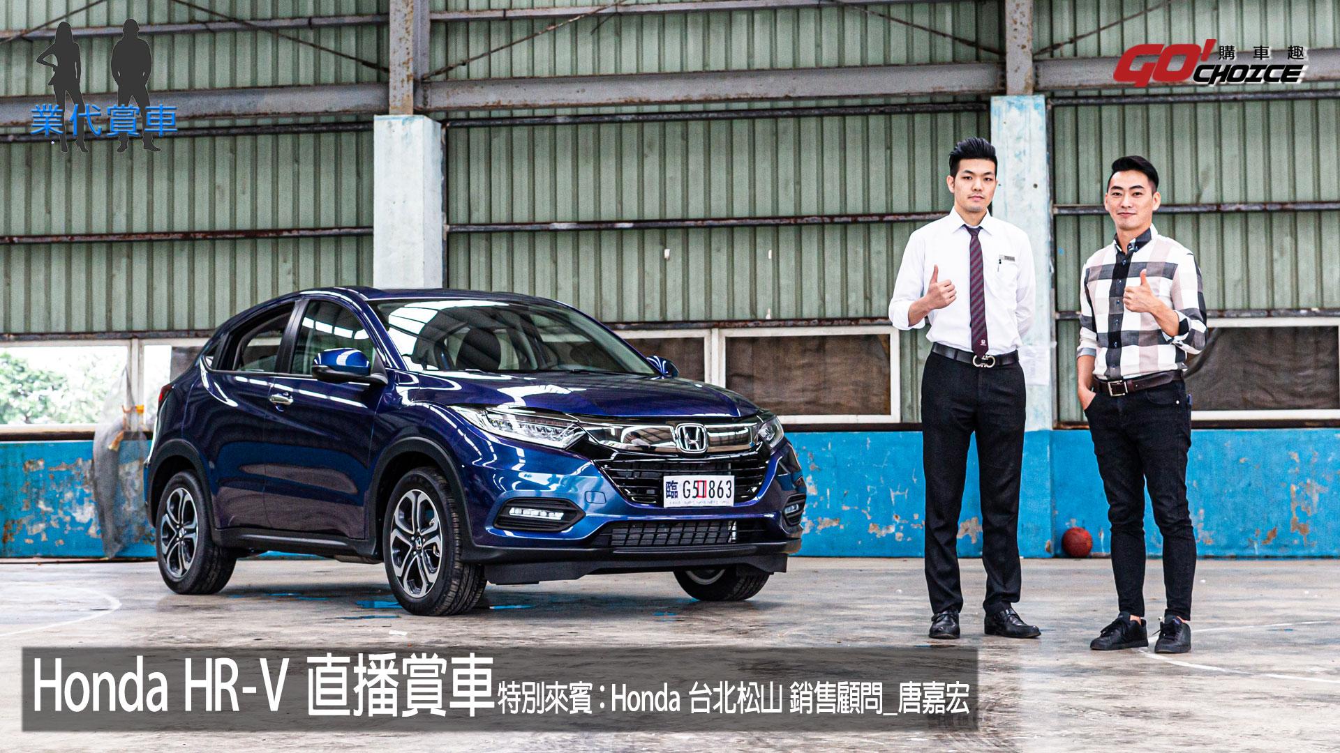[業代賞車]HONDA HR-V 19年式-Honda台北 銷售顧問-唐嘉宏