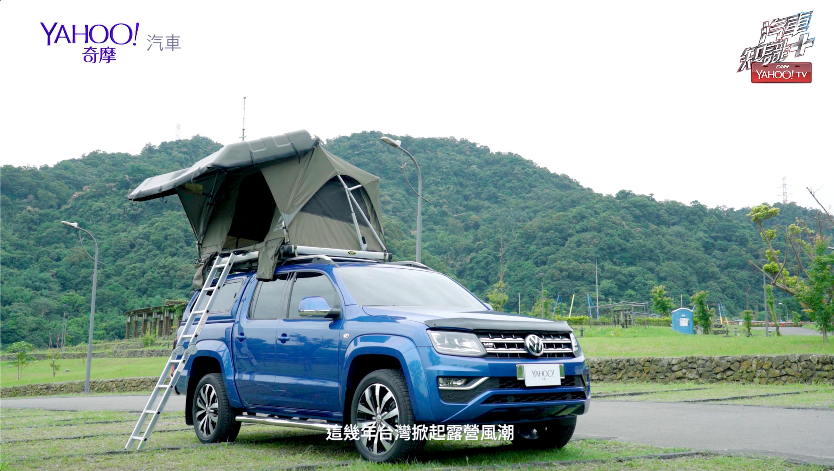 【汽車知識+】Vol.29 開車露營才有趣 (上):睡在車頂也太酷了吧!車頂帳篷如何使用?