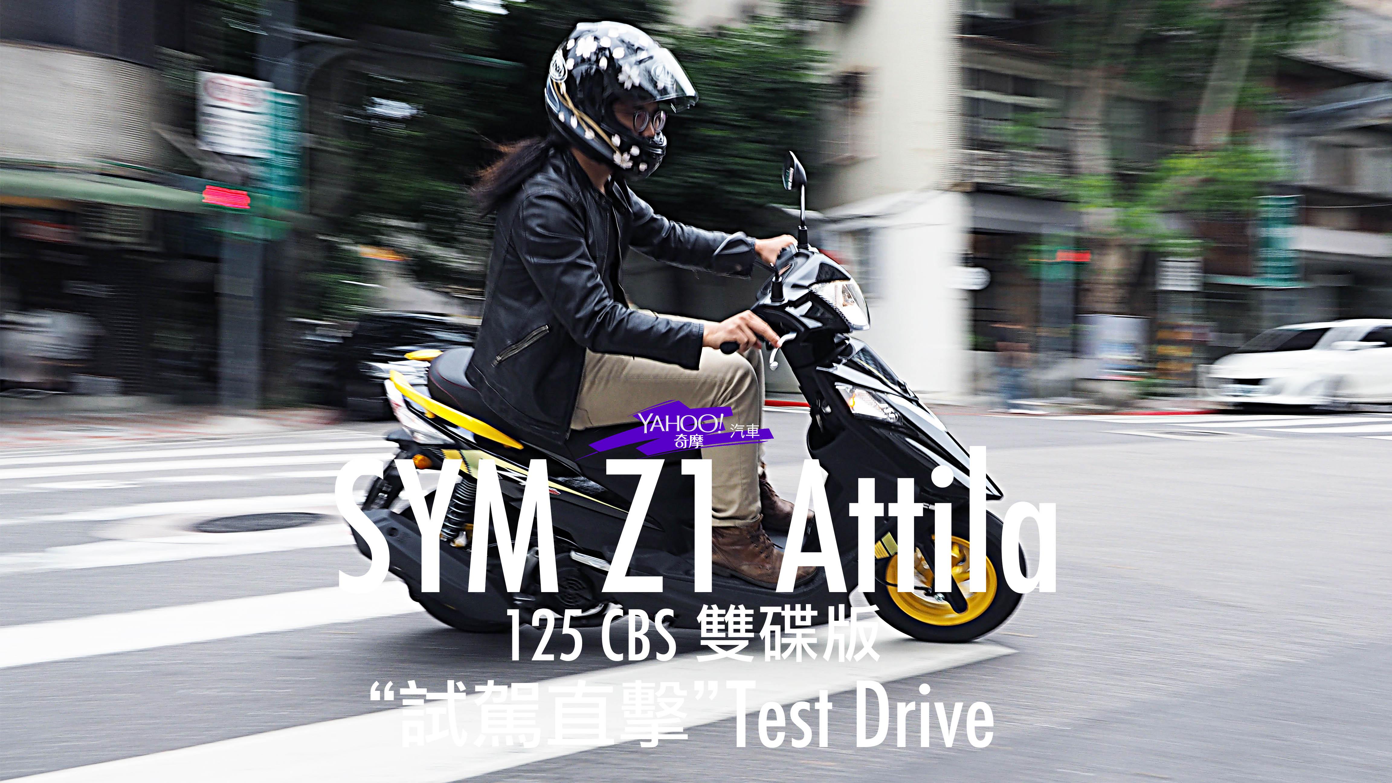 【試駕直擊】刺拳凌厲的輕量級拳王!SYM Z1 Attila 125 CBS雙碟都會試駕