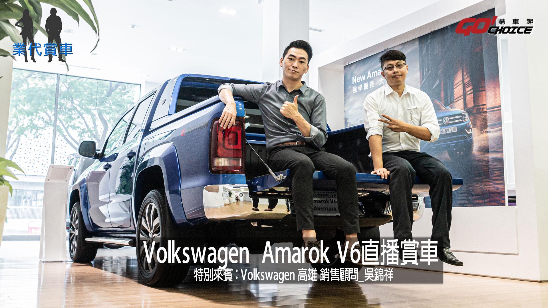 業代賞車-福斯Volkswagen Amarok Aventura-銷售顧問_吳錦祥