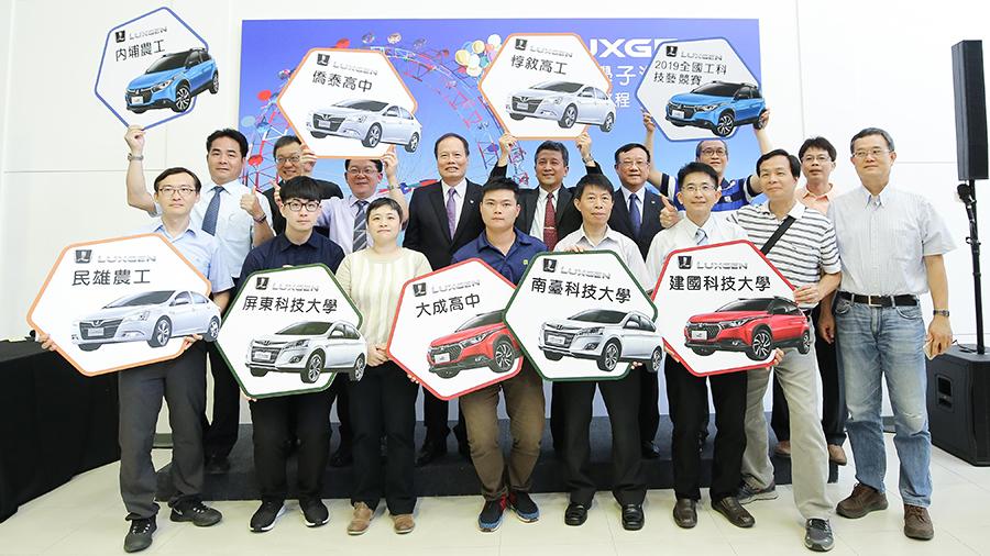 Luxgen青年學子汽車夢計劃邁入第八年 承載夢想 培育人才