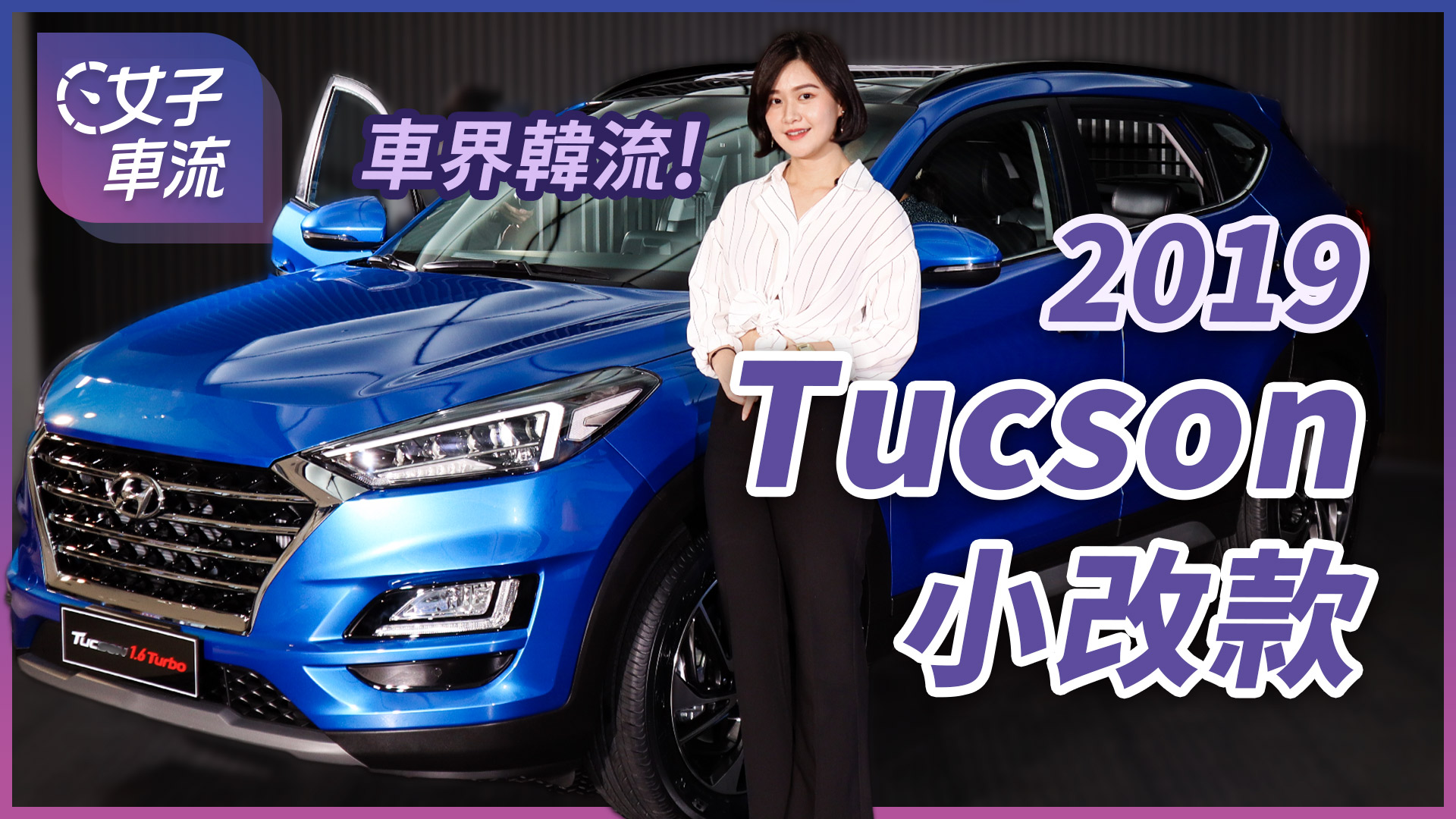 車界韓流!2019 Hyundai Tucson 小改款