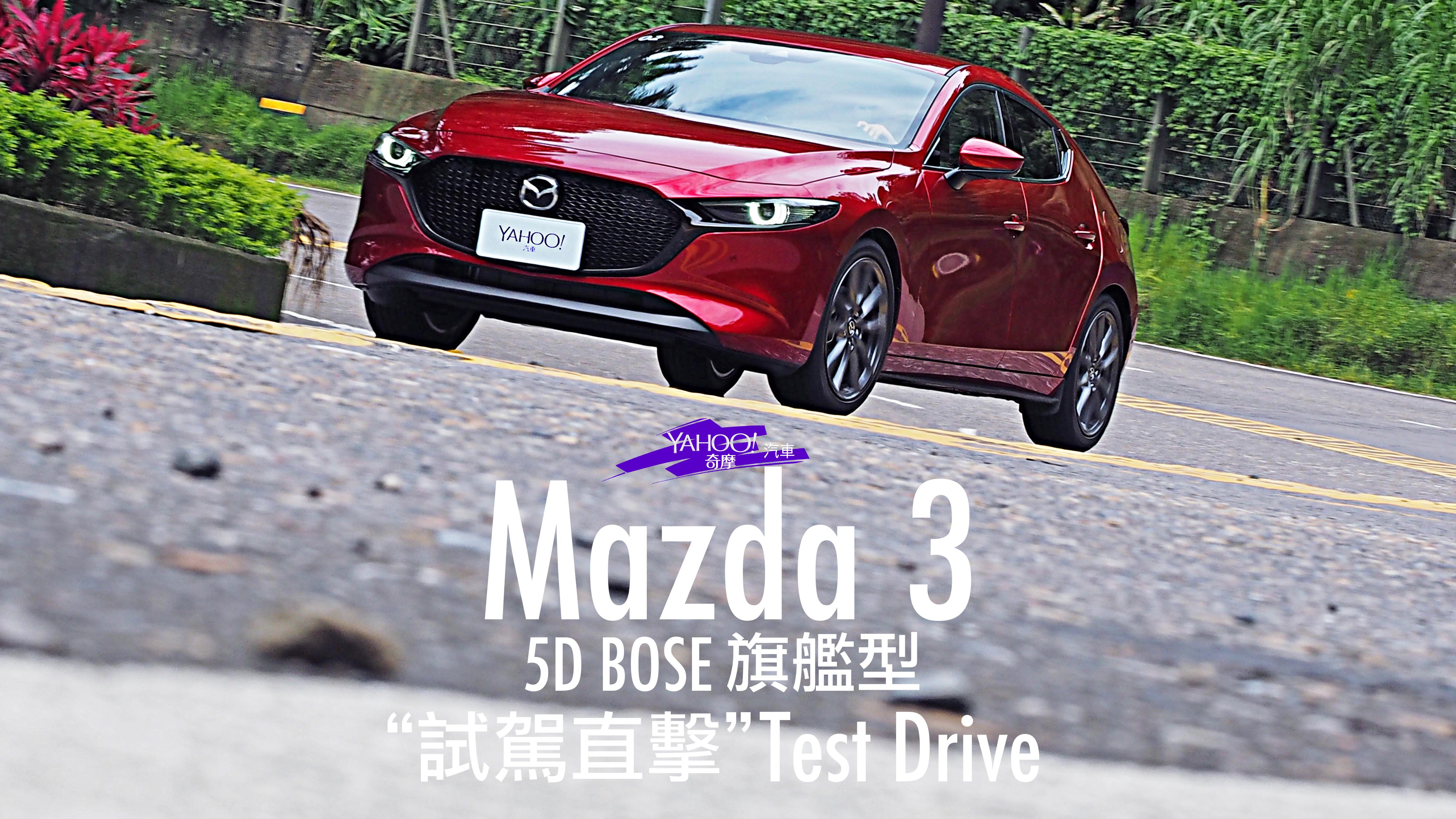 【試駕直擊】減法美學下的日系品味!2019 Mazda 3五門BOSE旗艦型山區試駕
