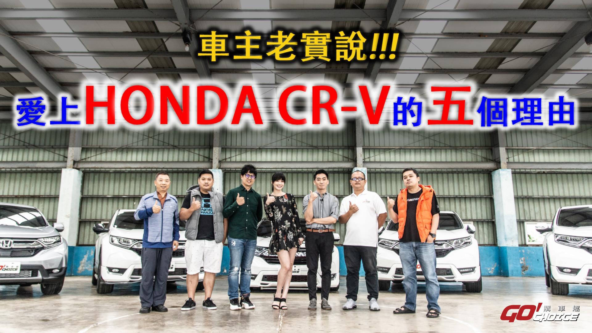[購車趣特別企劃]HONDA CR-V 之車主老實說
