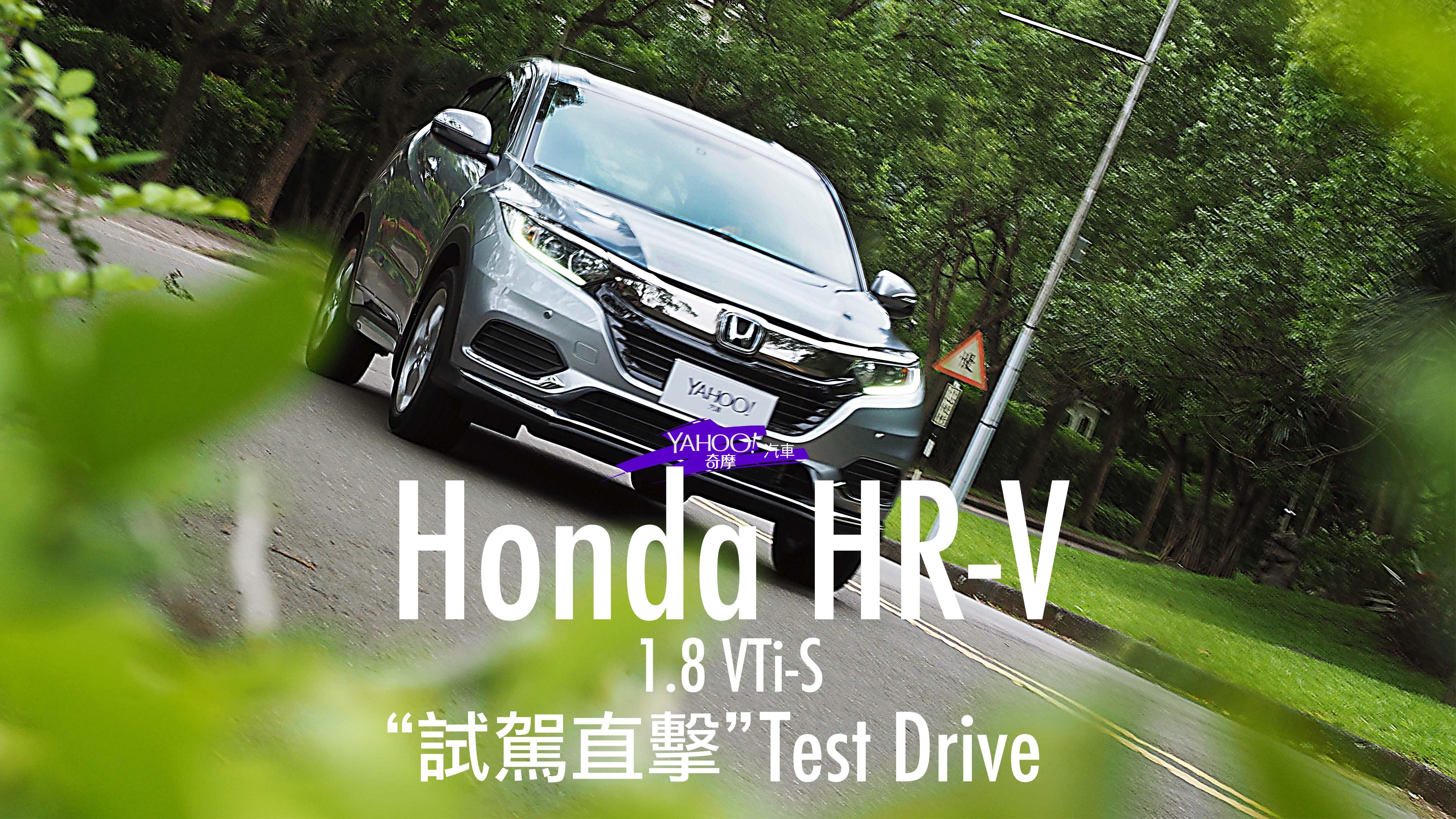 【試駕直擊】本質夠好、才是王道!2019 Honda小改款HR-V VTi-S城郊試駕