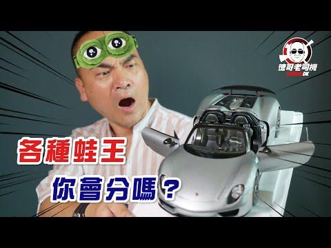 【#01德哥老司機】路上Porsche那麼多 各種蛙王你會分嗎?-TCar