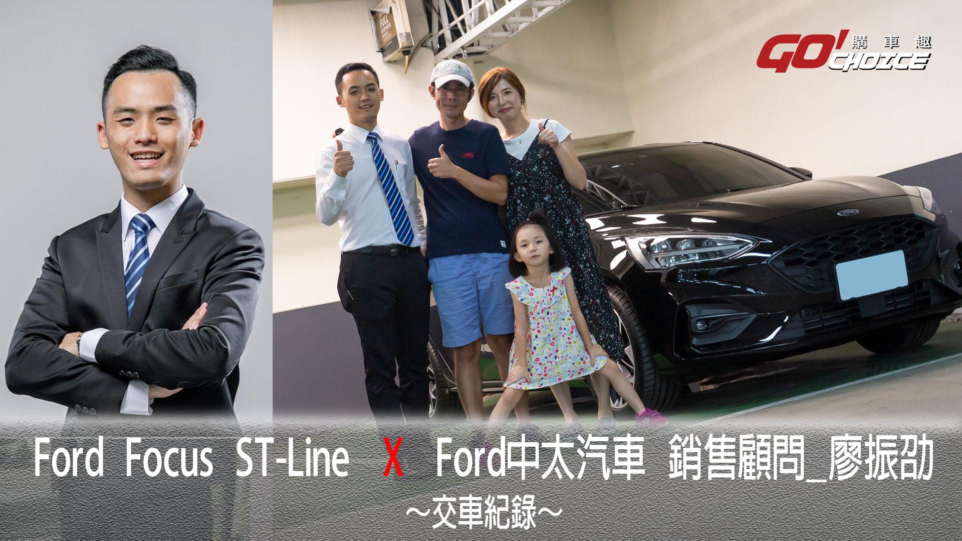 交車紀錄-Ford Focus ST-Line_FORD銷售顧問_廖振劭