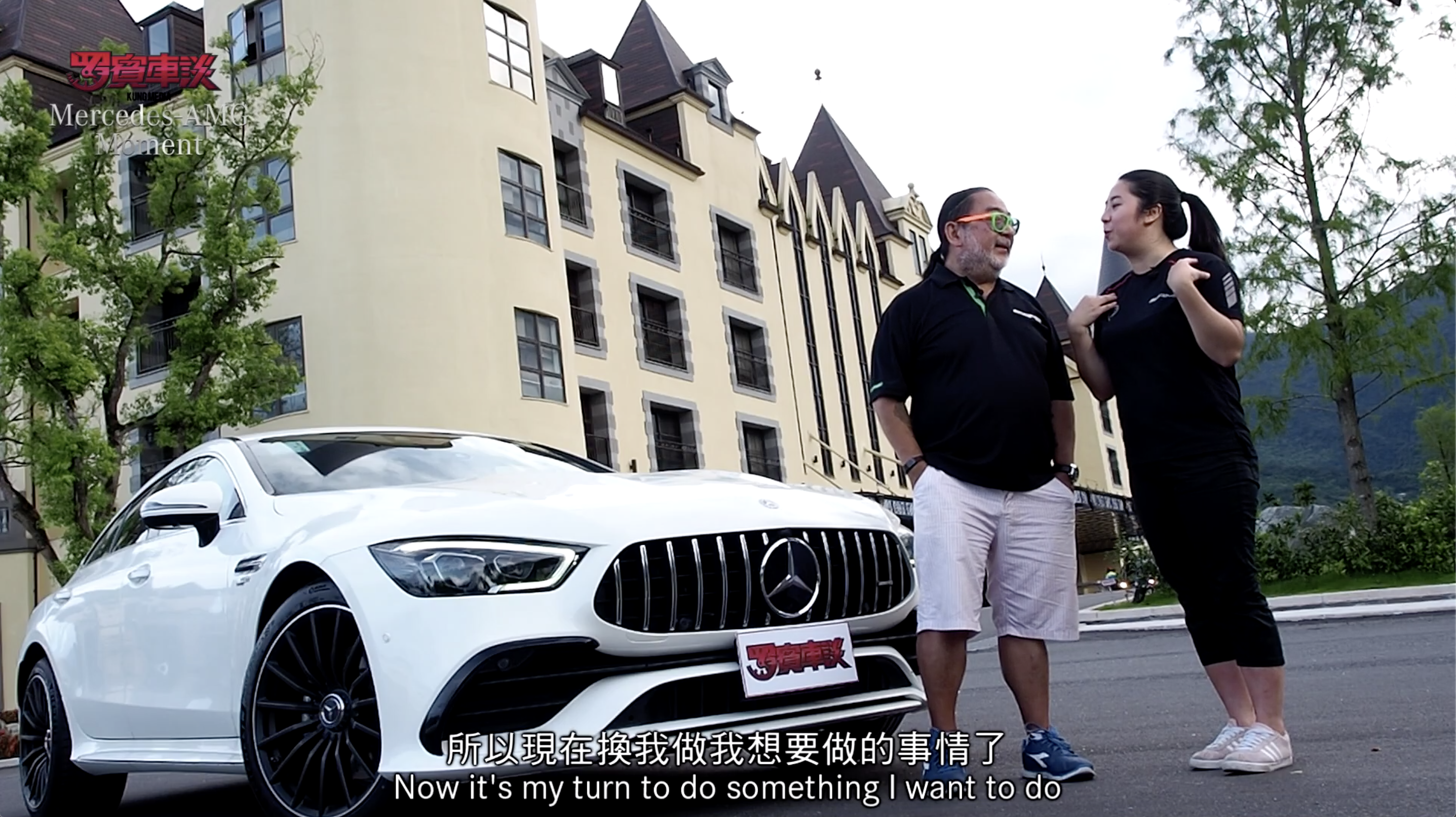 【Mercedes-AMG Moment】花蓮 & Mercedes-AMG GT 53 4Matic+
