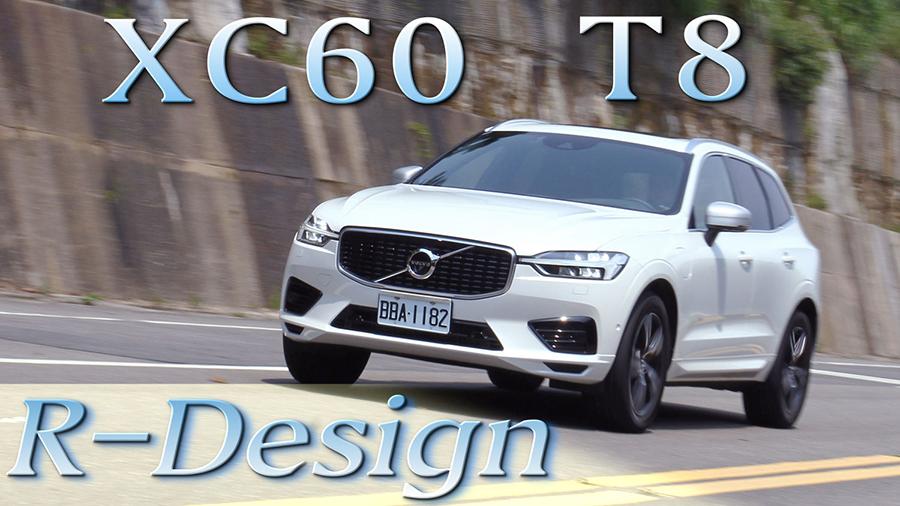 不用出國,無聲的北歐風景在此!Volvo XC60 T8 R-Design|汽車視界新車試駕