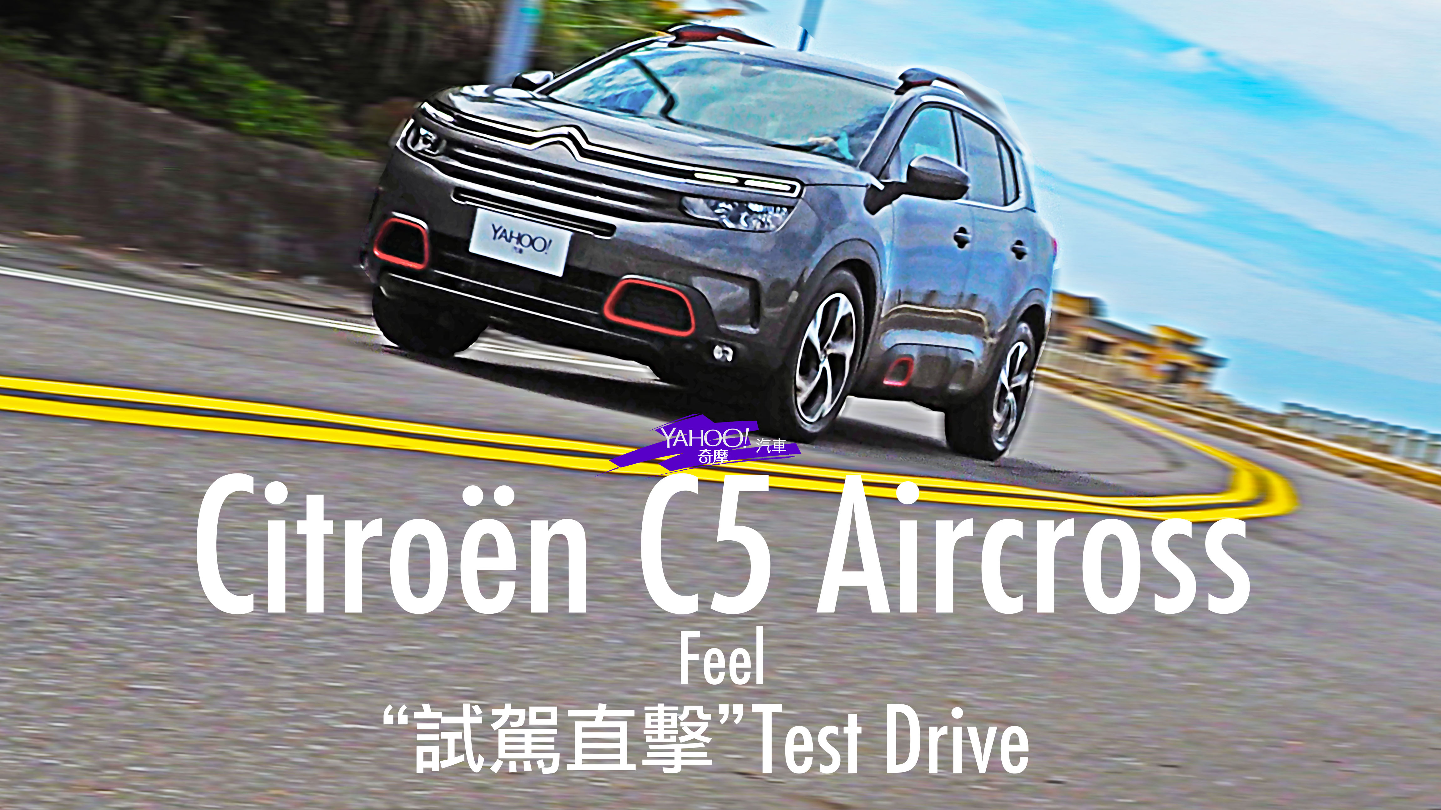 【試駕直擊】法蘭西視角開創全新舒適格局!Citroën C5 Aircross北海岸試駕