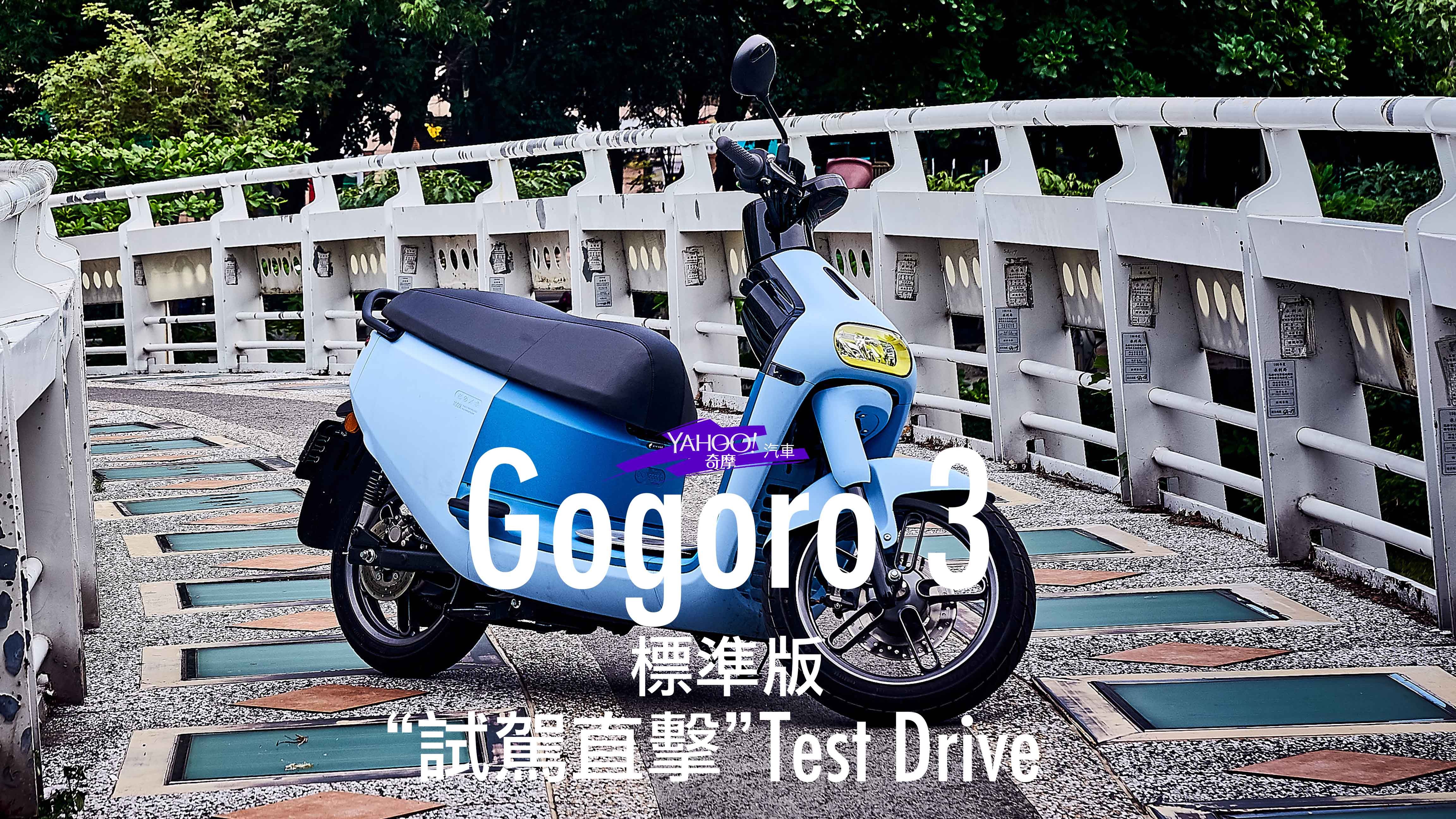 【試駕直擊】強力開拓電動車市場才是重點!平價版Gogoro 3港都試駕剖析