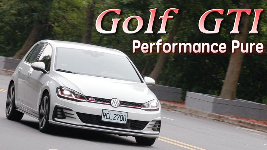 以智慧駕馭跑格實力 Volkswagen Golf GTI Performance Pure | 汽車視界新車試駕