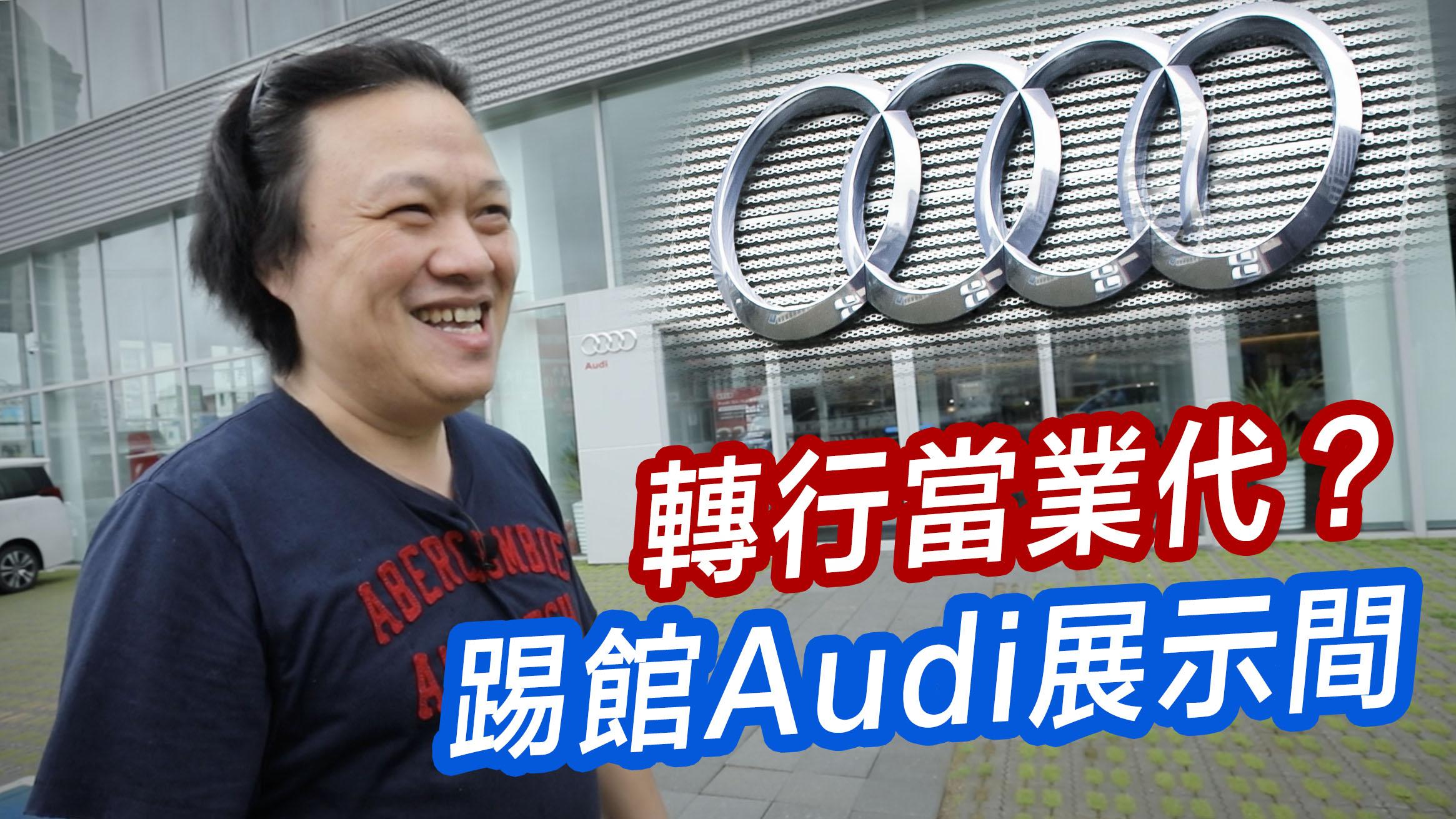 【嘉偉哥轉行當業代?!】Audi全新2019年式產品列陣|新莊旗艦中心巡禮