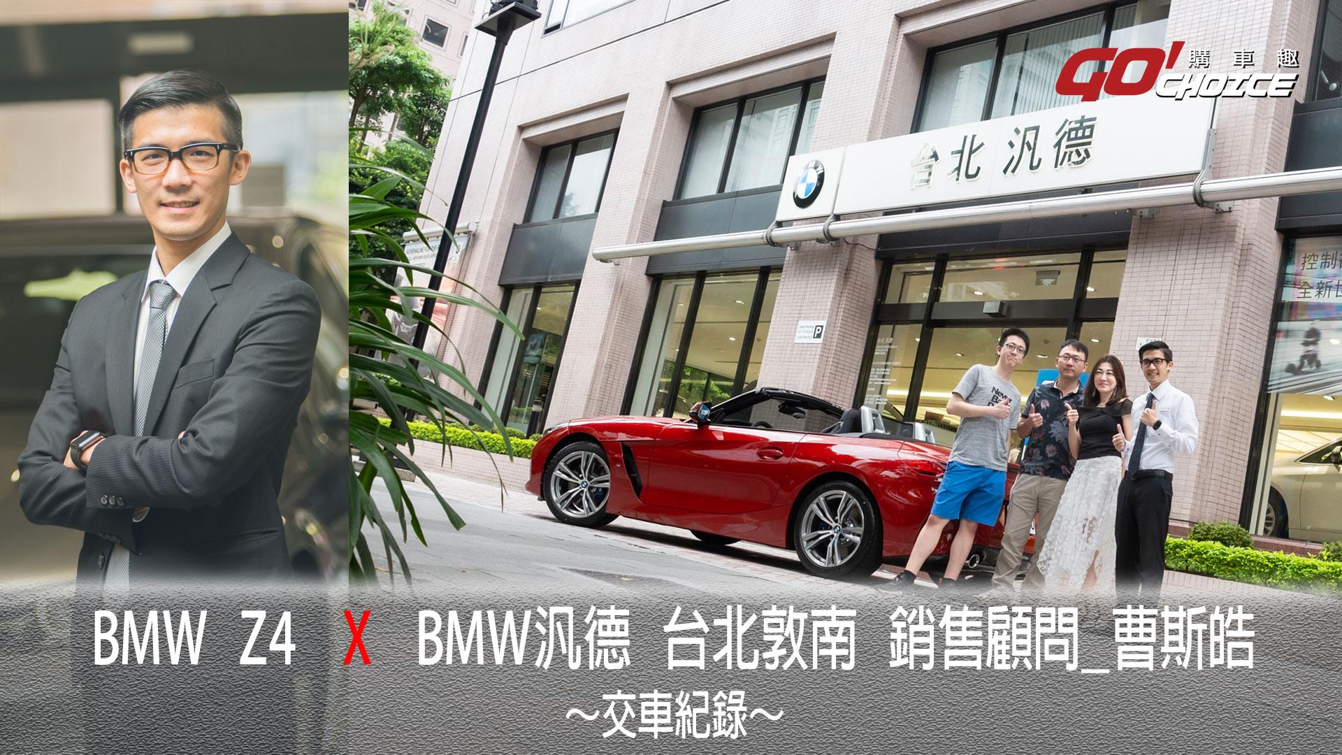 交車紀錄-BMW Z4-BMW台北敦南所 銷售顧問_曹斯皓