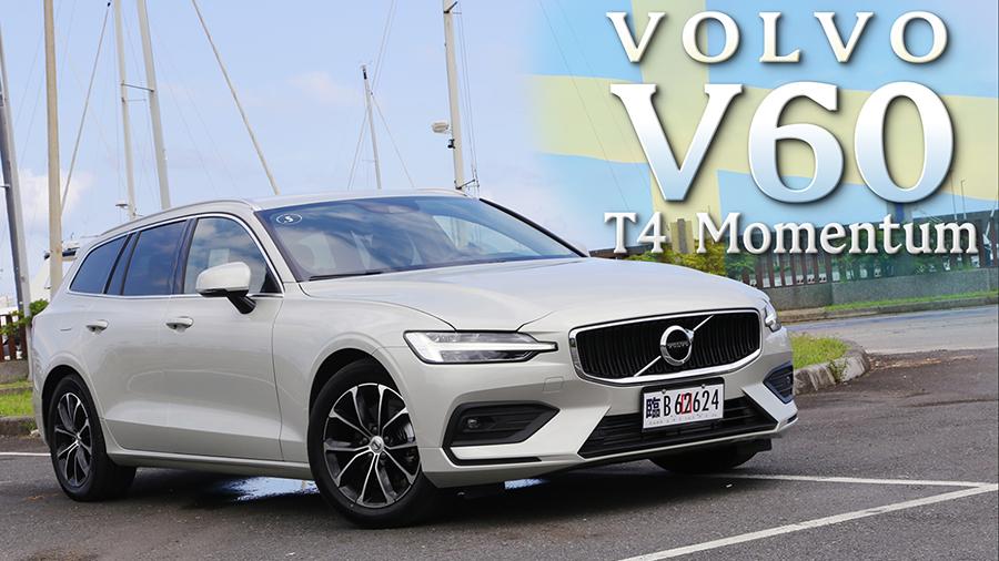 旅行,怎能沒它作伴?Volvo V60 T4 Momentum | 汽車視界新車試駕