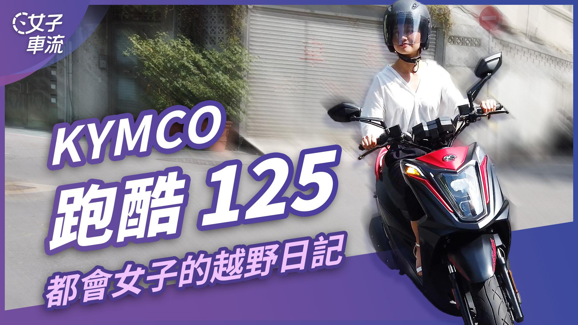 都會女子的越野日記|Kymco 光陽 跑酷 125 預購就送 GoPro HERO 7