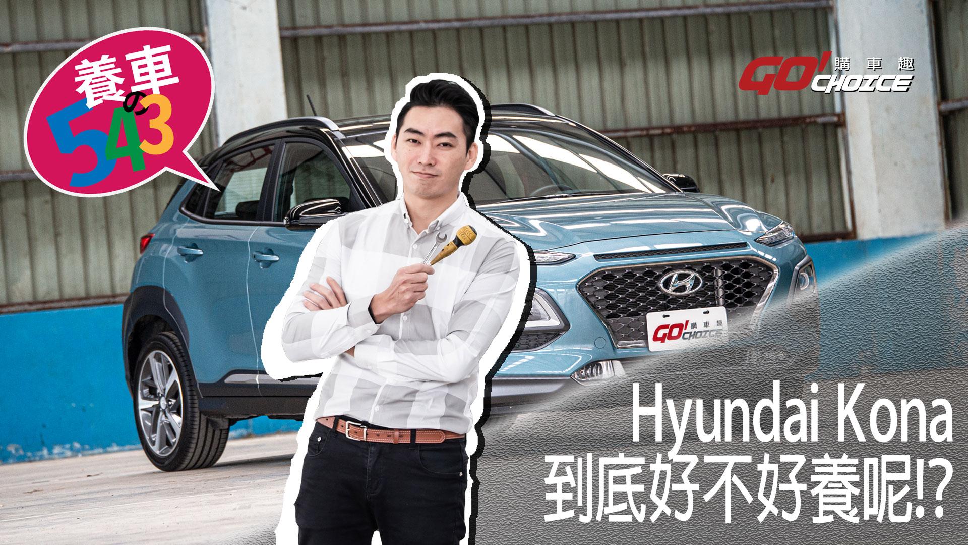 養車543-2019年式 現代Hyundai Kona (第九集)