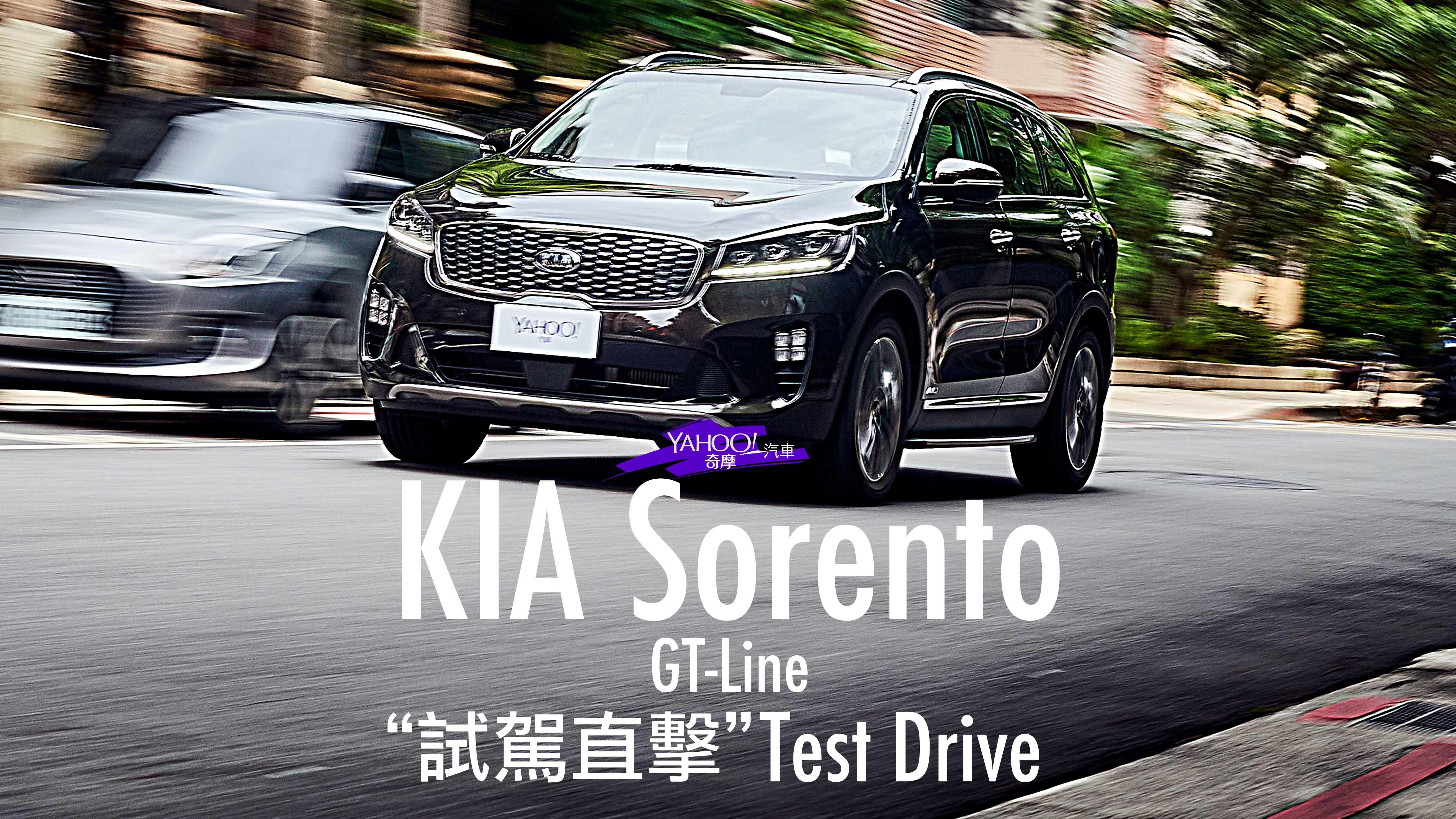 【試駕直擊】一小匙動感和適量的率性 2019 KIA Sorento GT-Line試駕