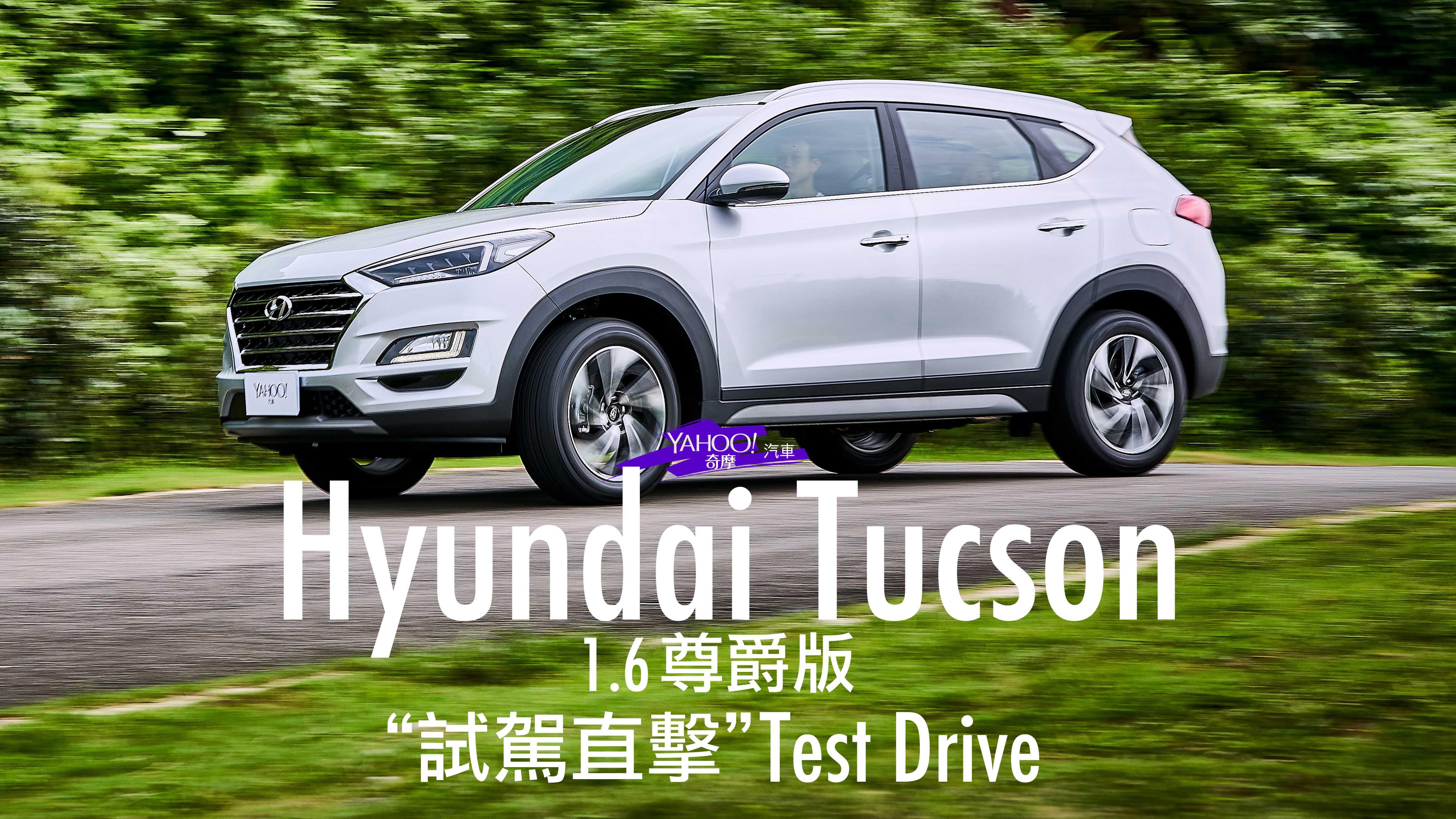 【試駕直擊】德不德系不是重點、夠安全才是王道!Hyundai小改款Tucson 1.6尊爵版基隆試駕