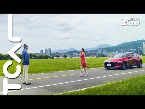 理想情人 All New Mazda 3 新車試駕 -TCar