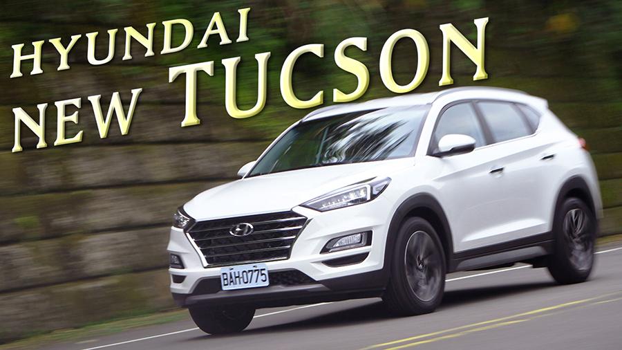 誠意小改 讓我們再聰明一點!New Hyundai Tucson|汽車視界新車試駕