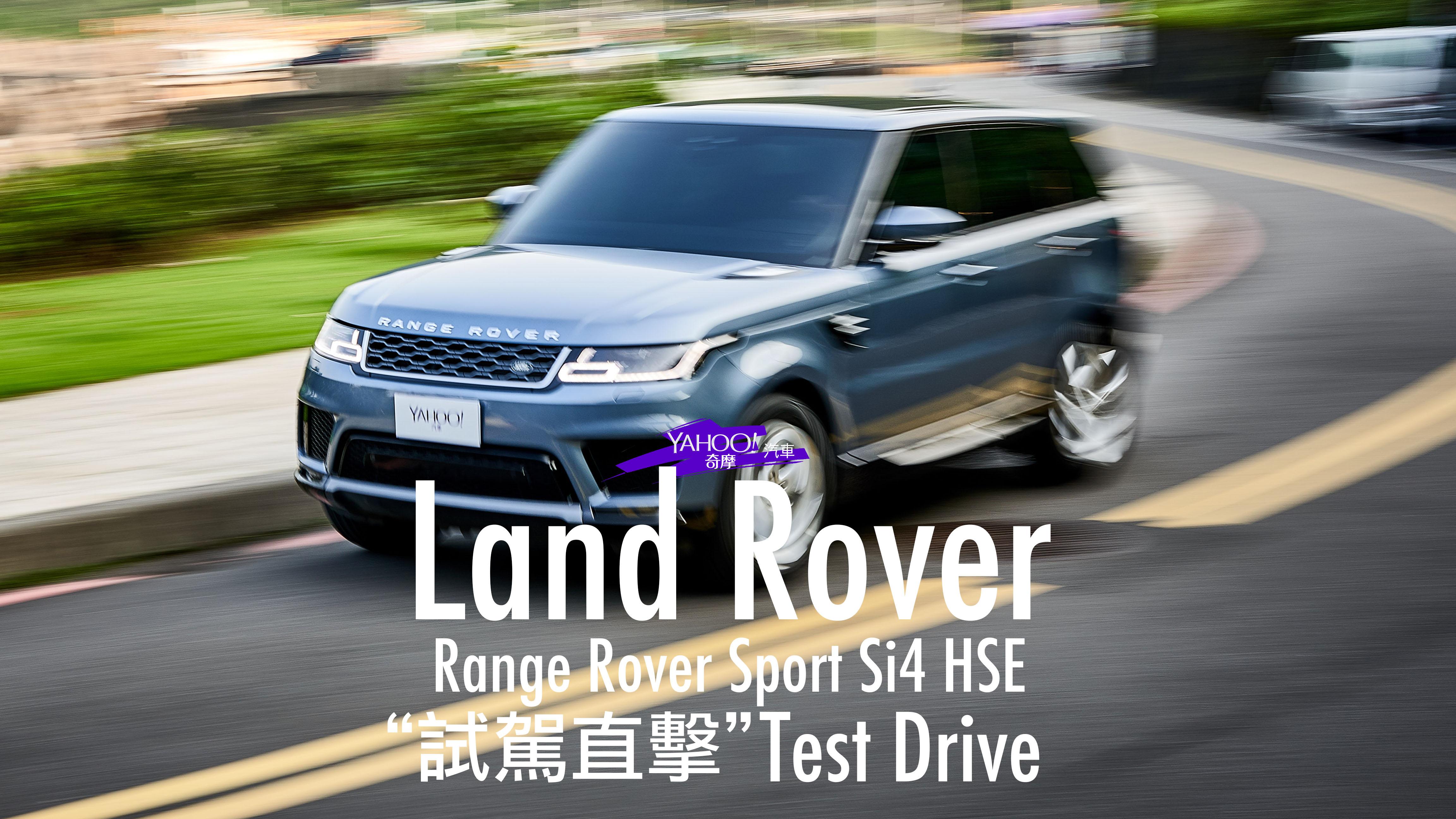 【試駕直擊】輕騎出征!Land Rover Range Rover Sport Si4 HSE海灣試駕