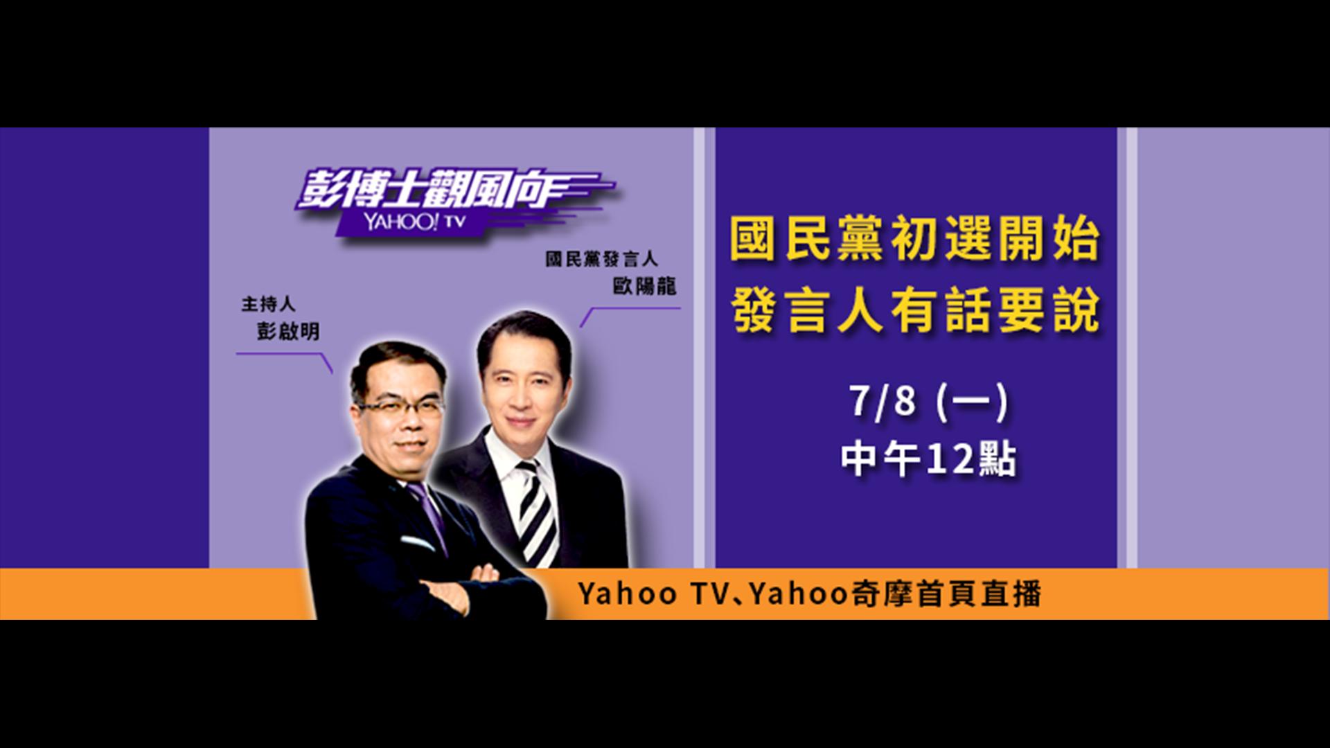 彭博士觀風向:國民黨初選開始 發言人有話要說 20190708完整版