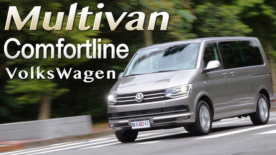 商旅也可以很聰明!Volkswagen Multivan Comfortline|汽車視界新車試駕