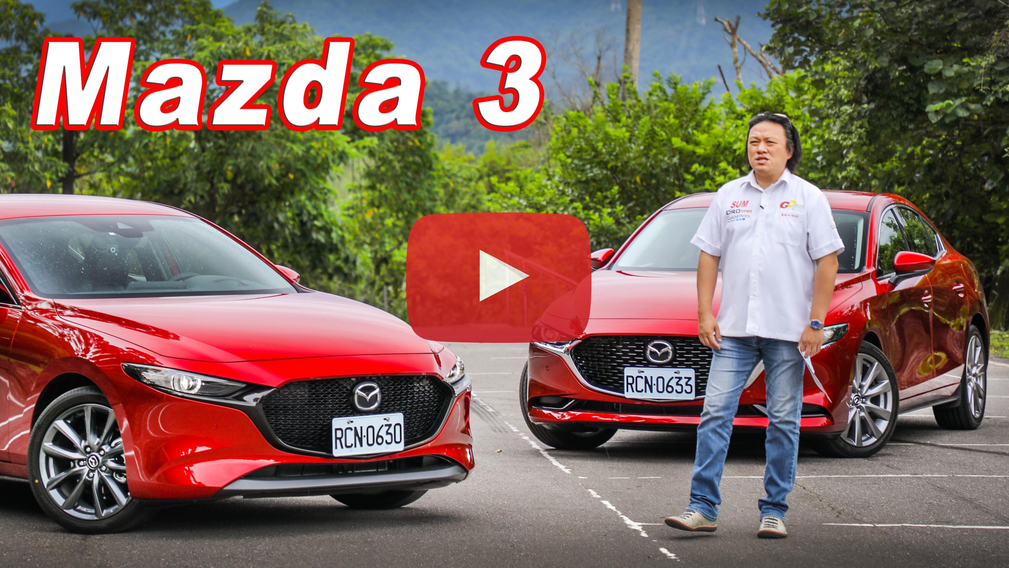 內外精進質感倍增!All New Mazda 3 四門、五門雙車型試駕