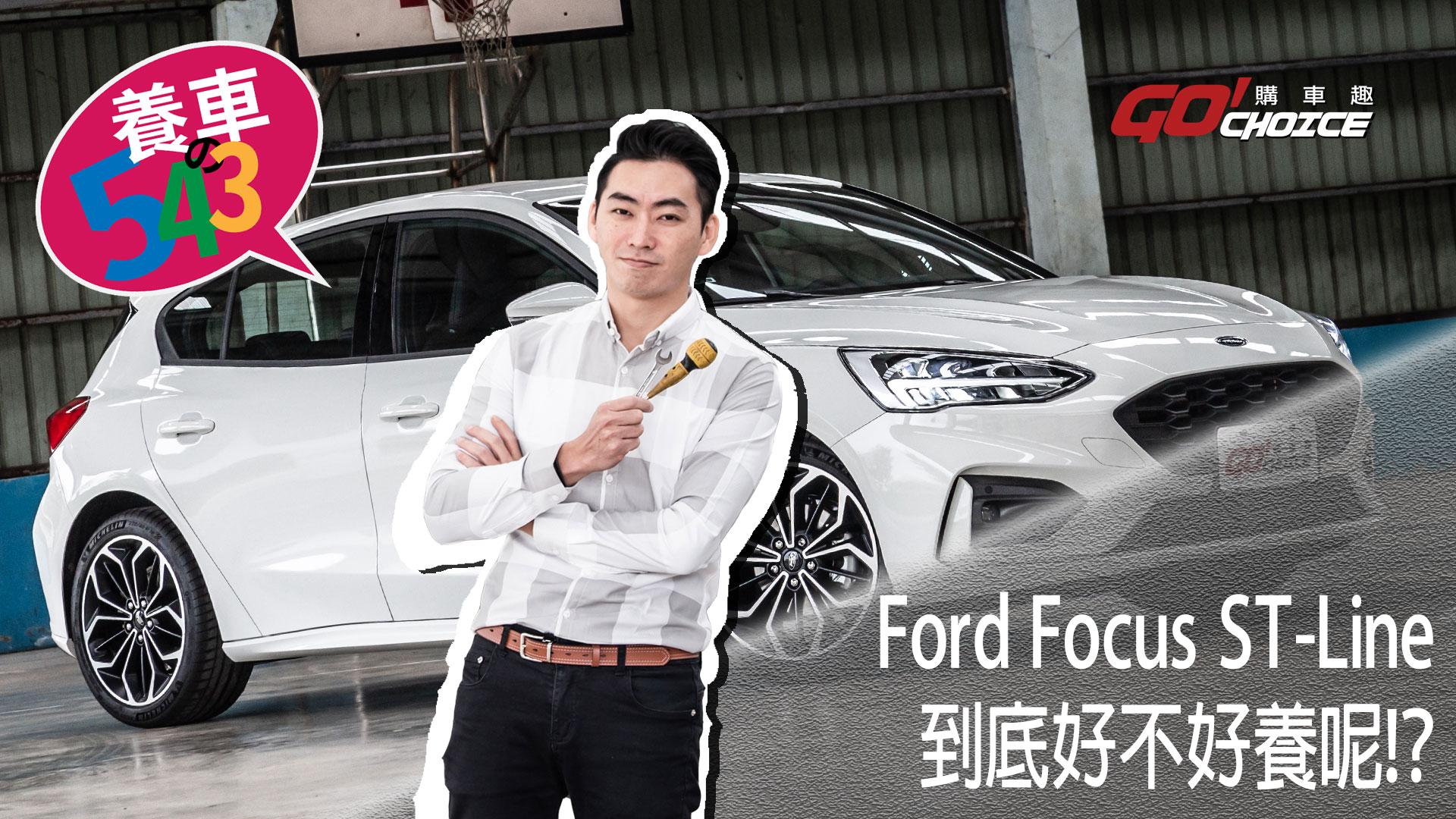 養車543-2019 Ford Focus ST-Line (第十集)