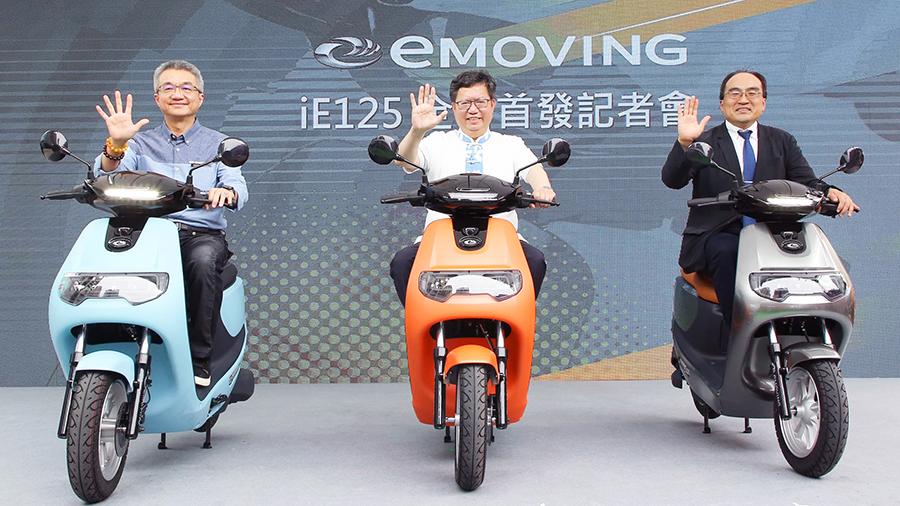 首款快充電動機車 eMOVING iE125最低只要3萬9千8