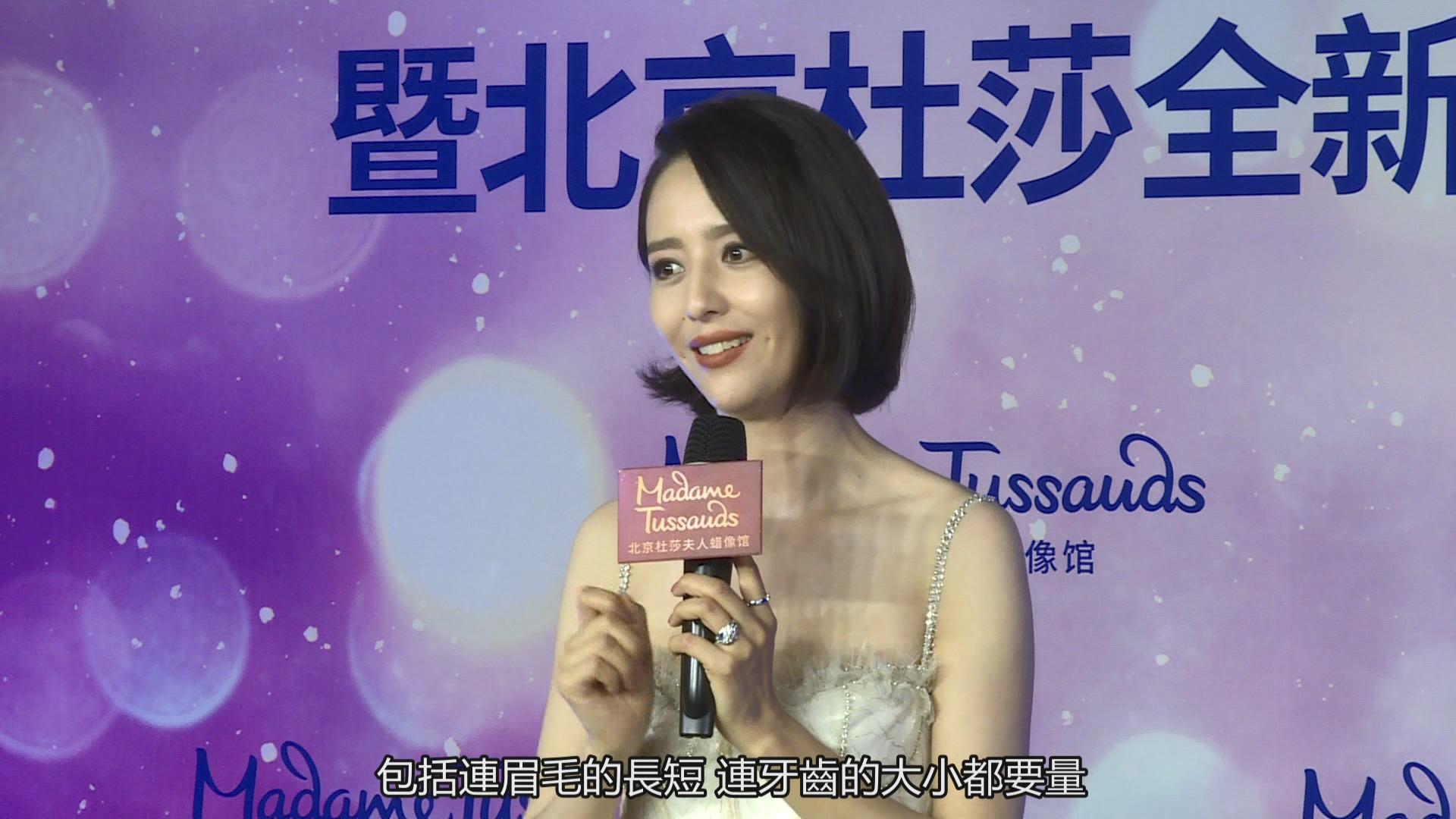 佟麗婭入駐北京杜莎夫人蠟像館 分享首次出演喜劇感悟