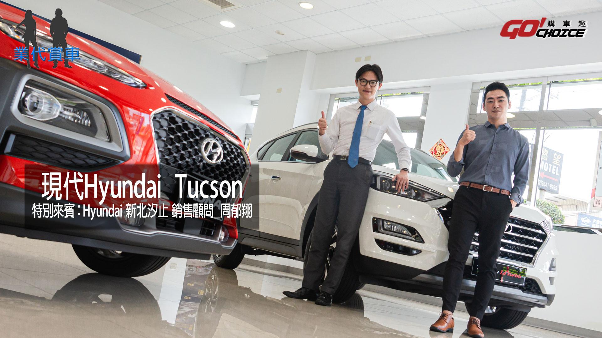 業代賞車-現代Hyundai Tucson-銷售顧問_周郁翔
