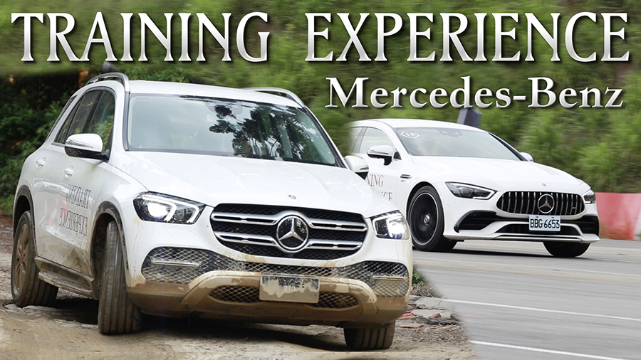 全員集結!GLE、AMG 43、53 、63之震撼教育 Mercedes-Benz Training Experience