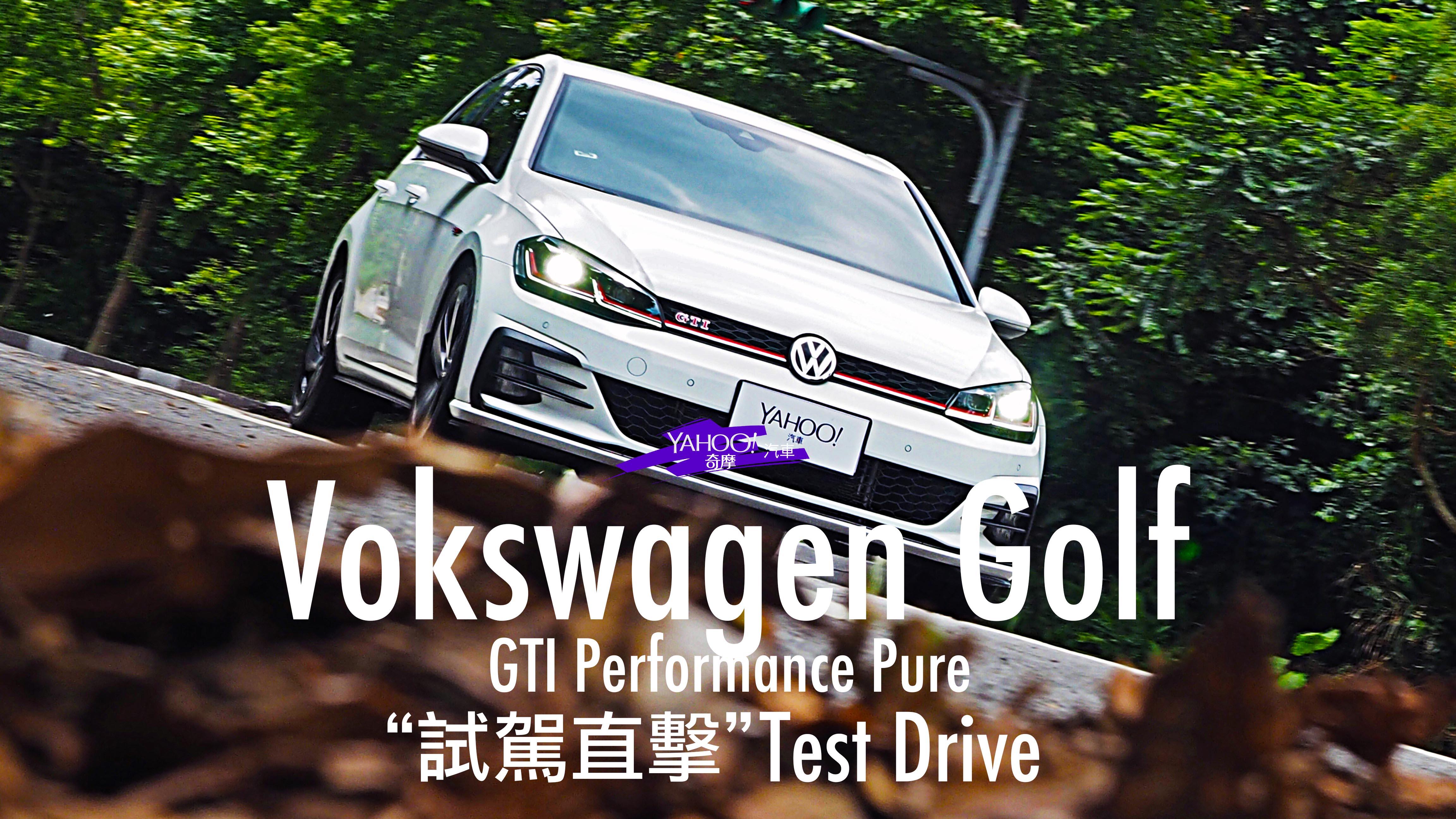 【試駕直擊】純粹駕馭的經典傳承!5代視角下的2019 Volkswagen Golf GTi Performance Pure試駕
