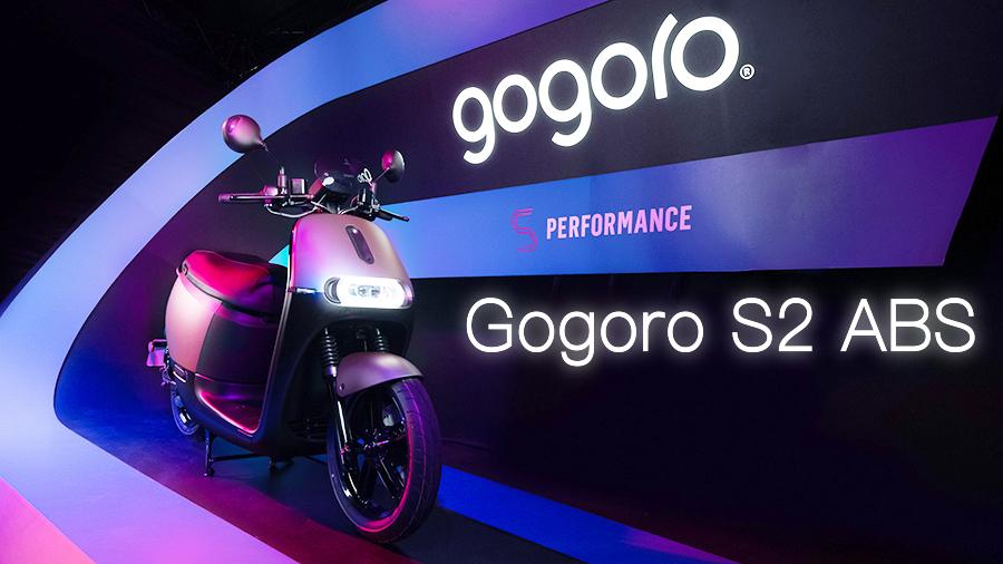 Gogoro S2 ABS強勁現身 搭載ABS 安全不打折!