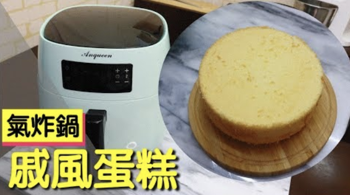 氣炸鍋也能做戚風蛋糕?做法超簡單