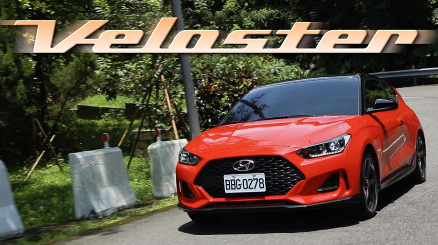1+2的無限可能 鋼砲、韓流、硬實力 Hyundai Veloster | 汽車視界新車試駕