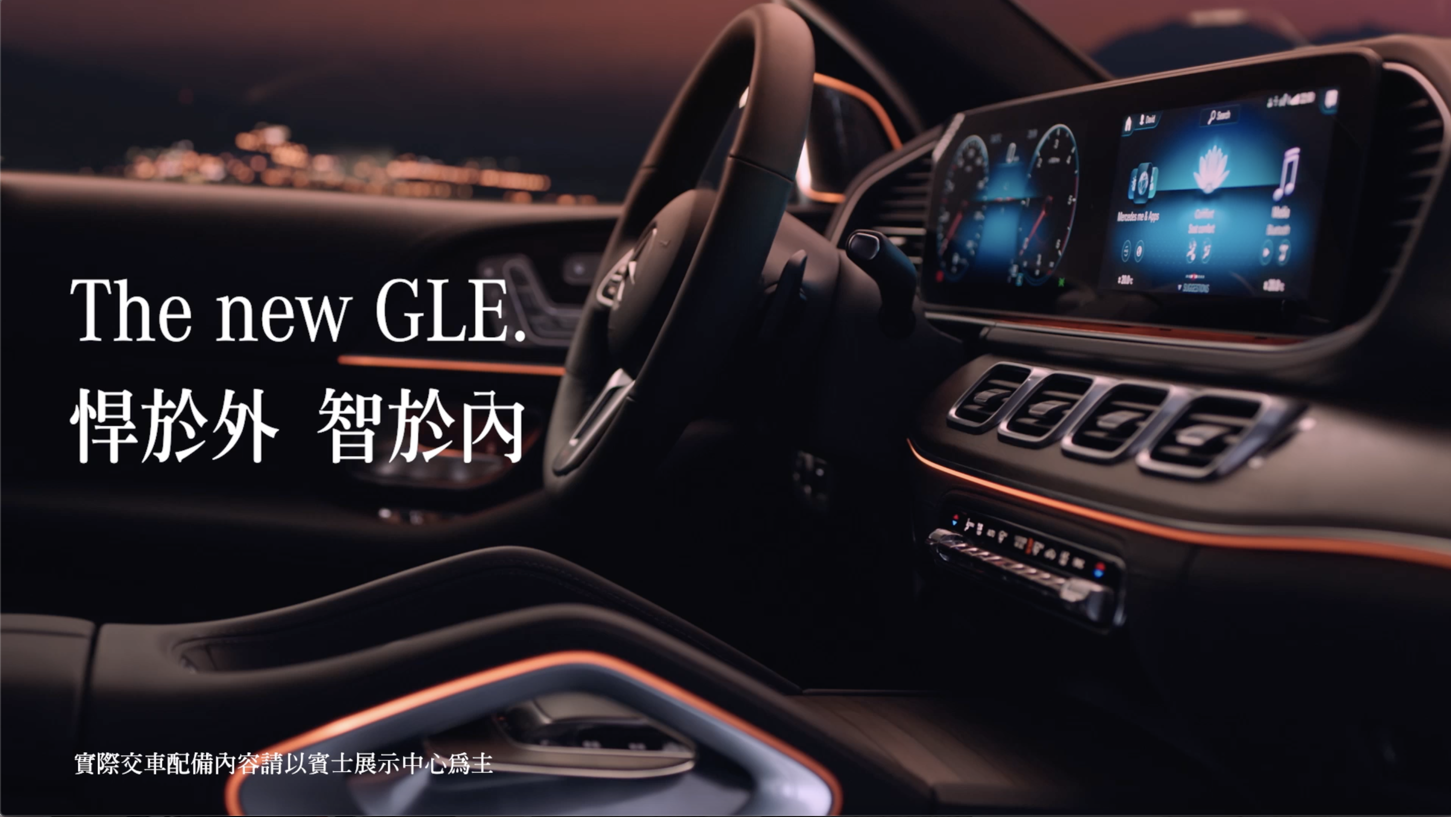 The new Mercedes-Benz GLE 悍於外 智於內