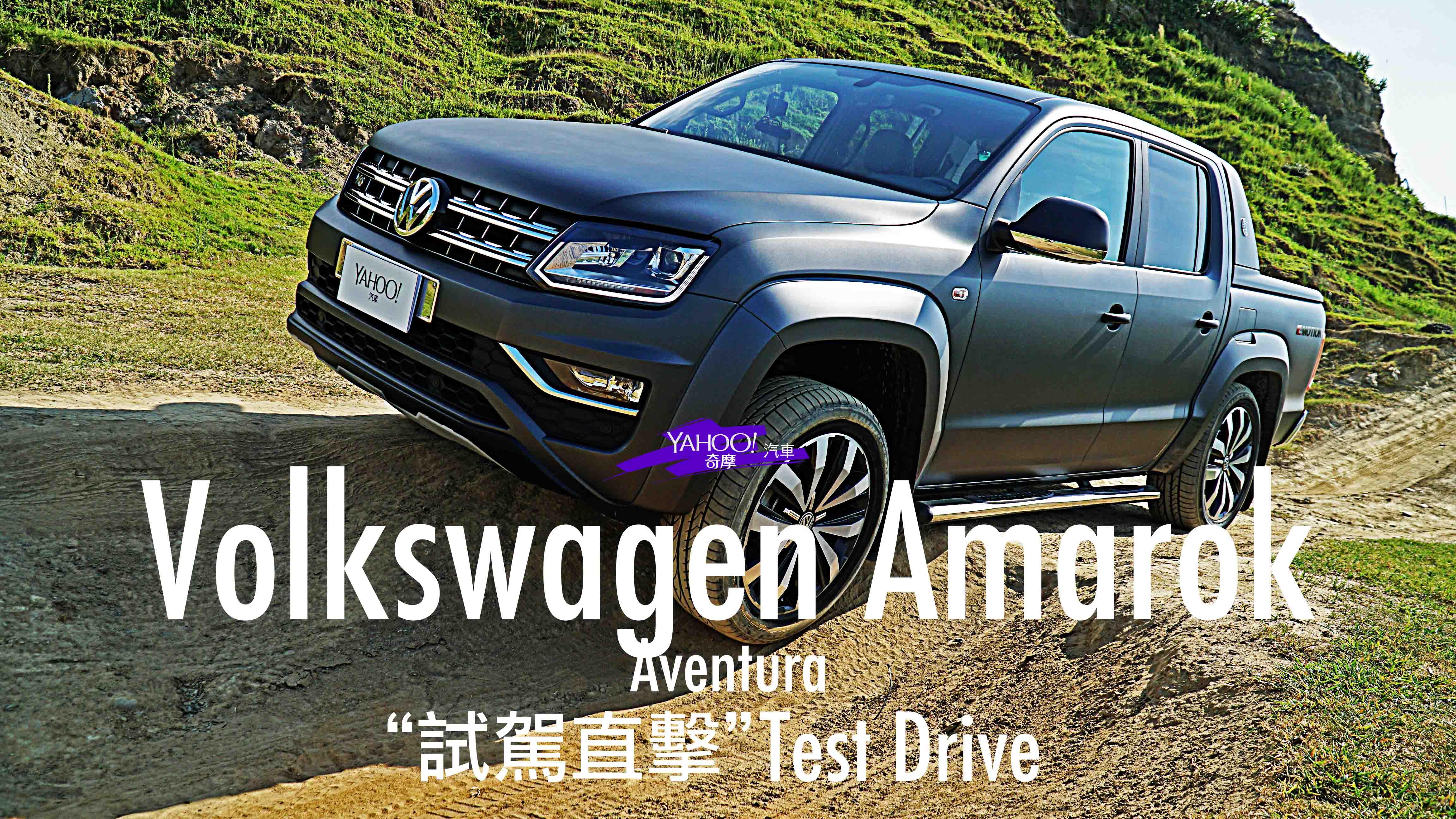 【試駕直擊】裝備滿點的阿爾法戰狼!2019 Volkswagen Amarok Aventura試駕