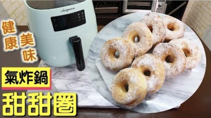 氣炸減油更健康!用氣炸鍋做甜甜圈