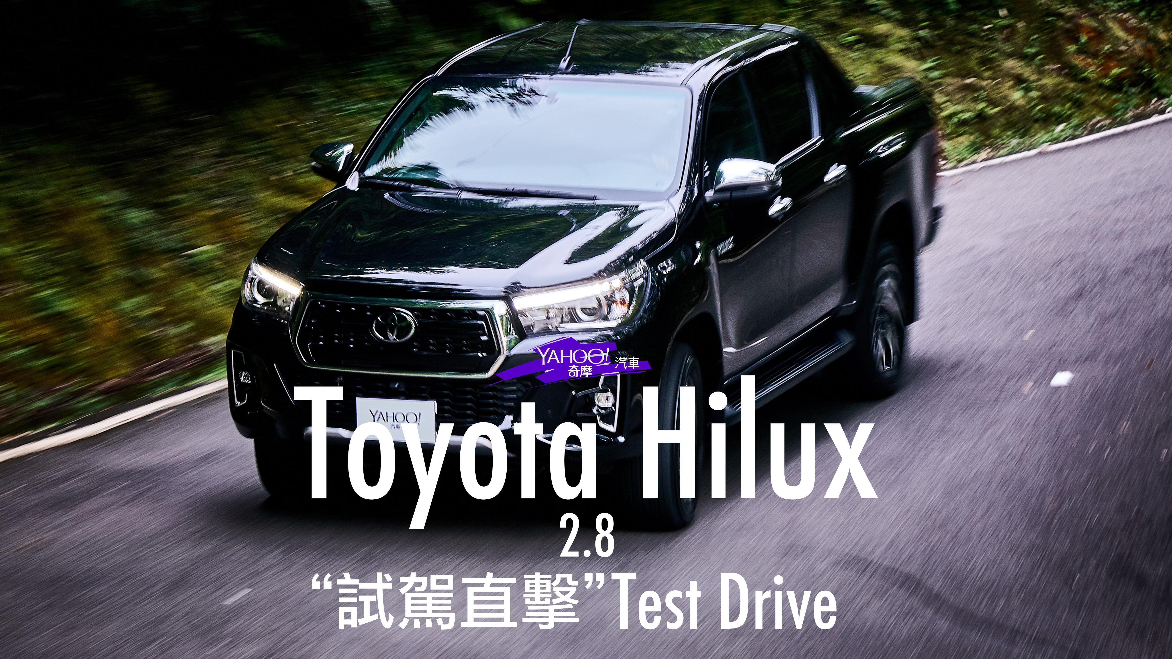 【試駕直擊】雖非最強 卻也高處不勝寒!2019 Toyota Hilux 2.8山林試駕