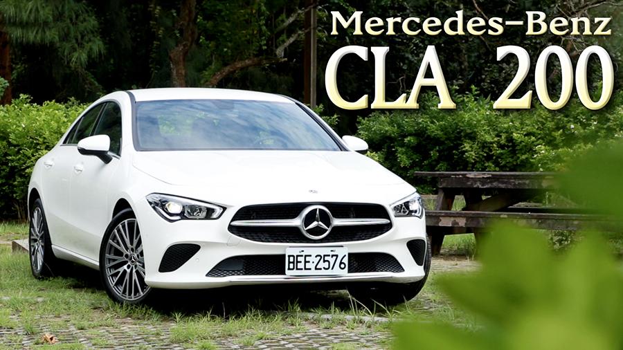 A段班的跑格態勢 Mercedes-Benz CLA 200 | 汽車視界新車試駕