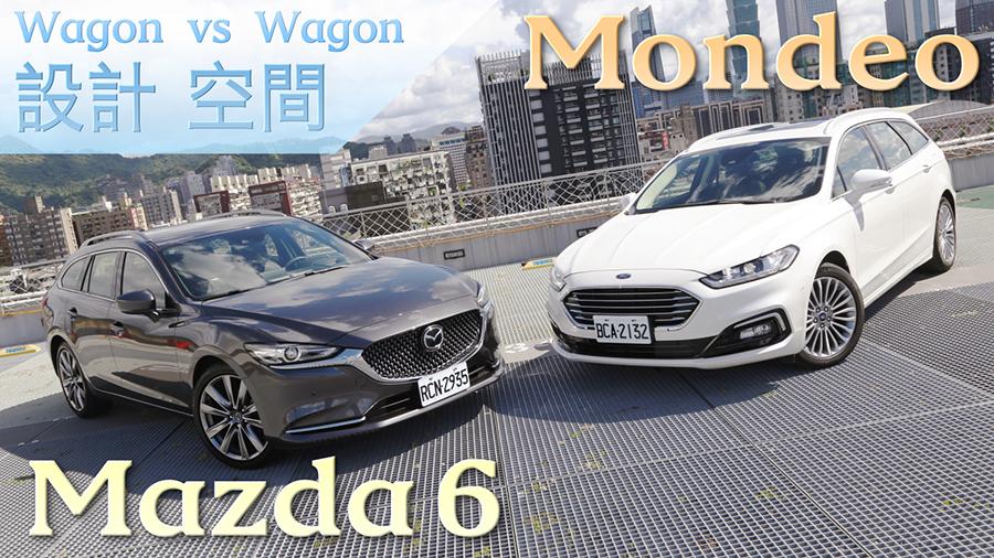 美、日旅行車大對抗!Ford Mondeo Wagon v.s Mazda6 Wagon 【內外觀、空間篇】
