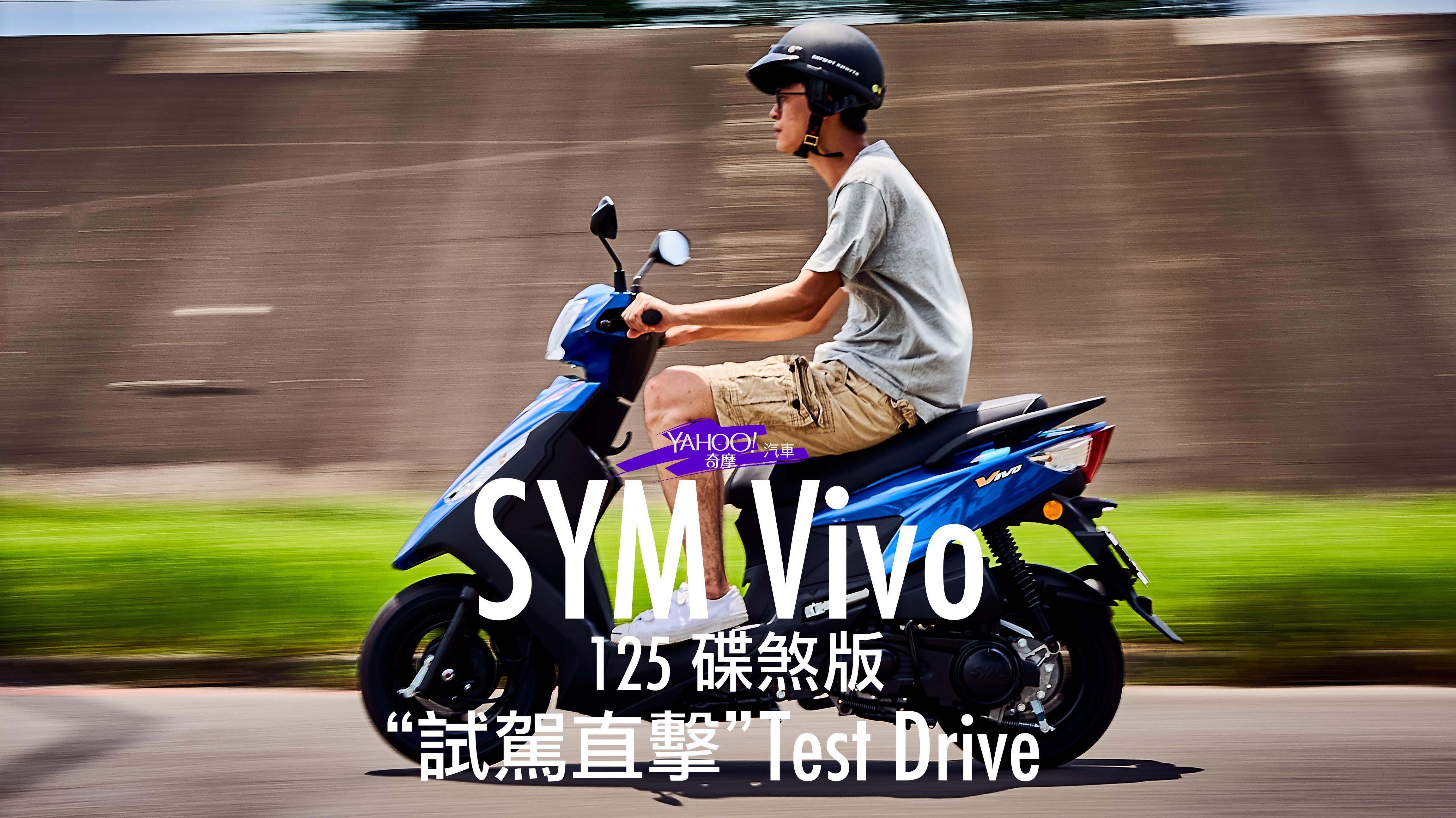 【試駕直擊】豆漿油條般的生活好夥伴!SYM Vivo活力125鼓煞版城郊試駕