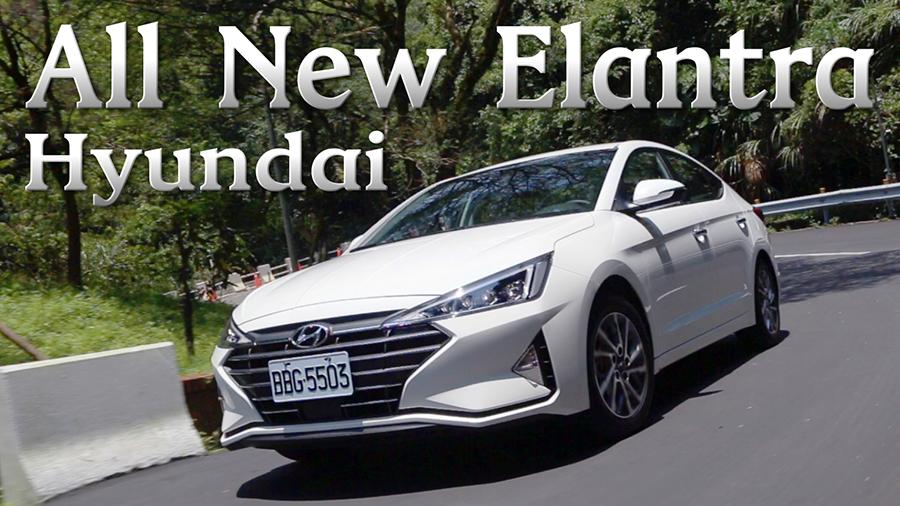 小改長這樣?反轉韓系風貌!Hyundai Elantra 1.6L 旗艦版 | 汽車視界新車試駕